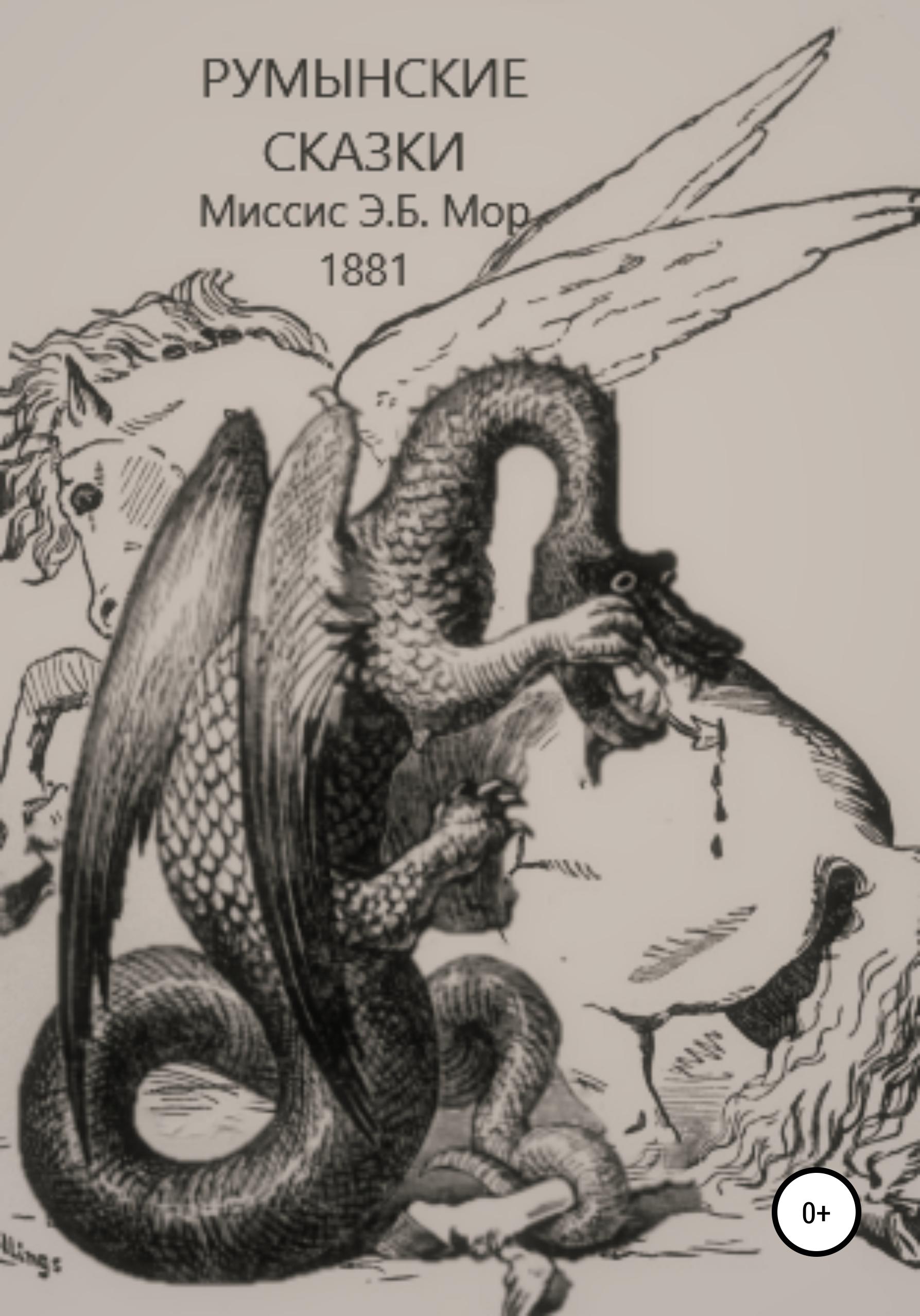Купить книгу Румынские сказки и легенды, автора