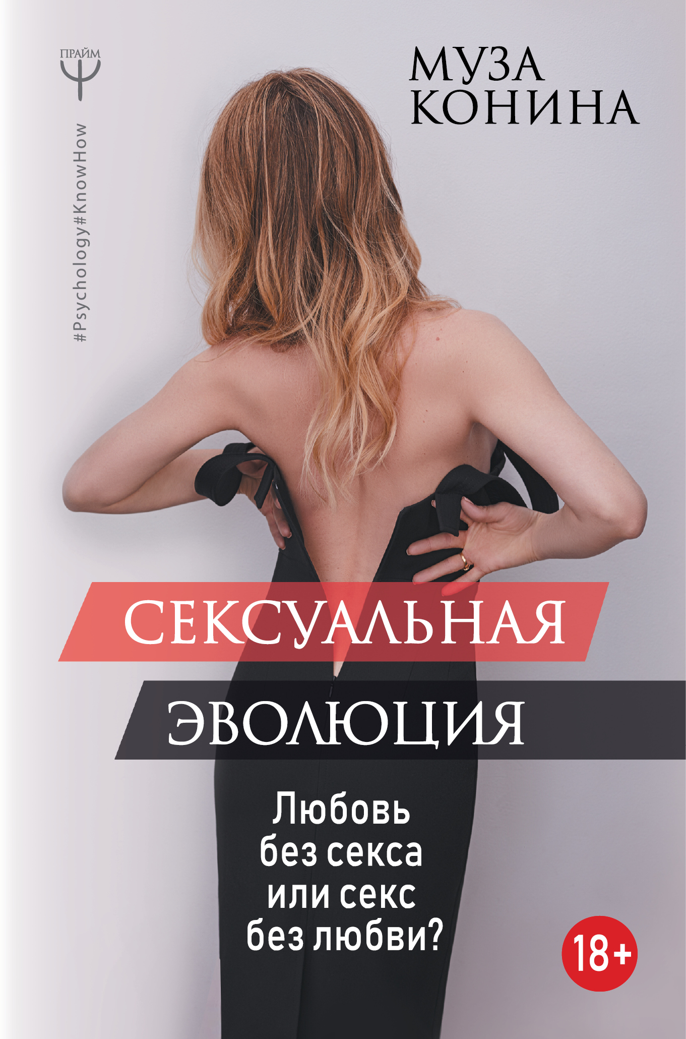 Купить книгу Сексуальная эволюция. Любовь без секса или секс без любви?, автора Музы Конина