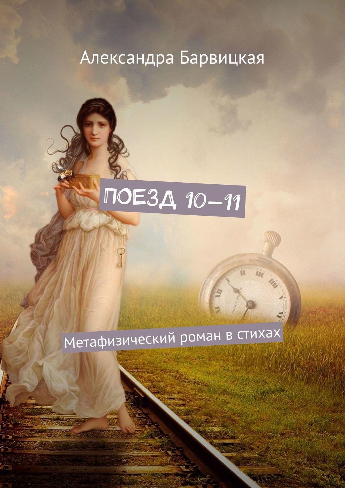 Купить книгу Поезд 10—11. Метафизический роман встихах, автора Александры Барвицкой