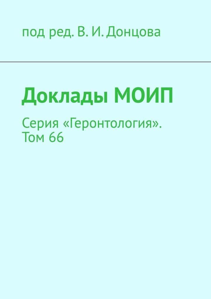 Купить книгу ДокладыМОИП. Серия «Геронтология». Том66, автора В. И. Донцова