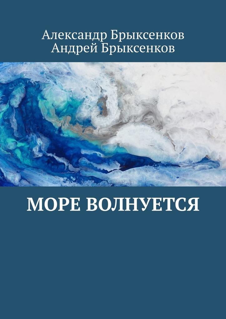 Купить книгу Море волнуется, автора Андрея Брыксенкова