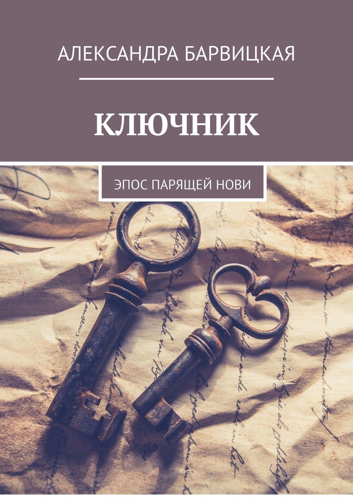 Купить книгу КЛЮЧНИК. Эпос ПАРящейНови, автора Александры Барвицкой
