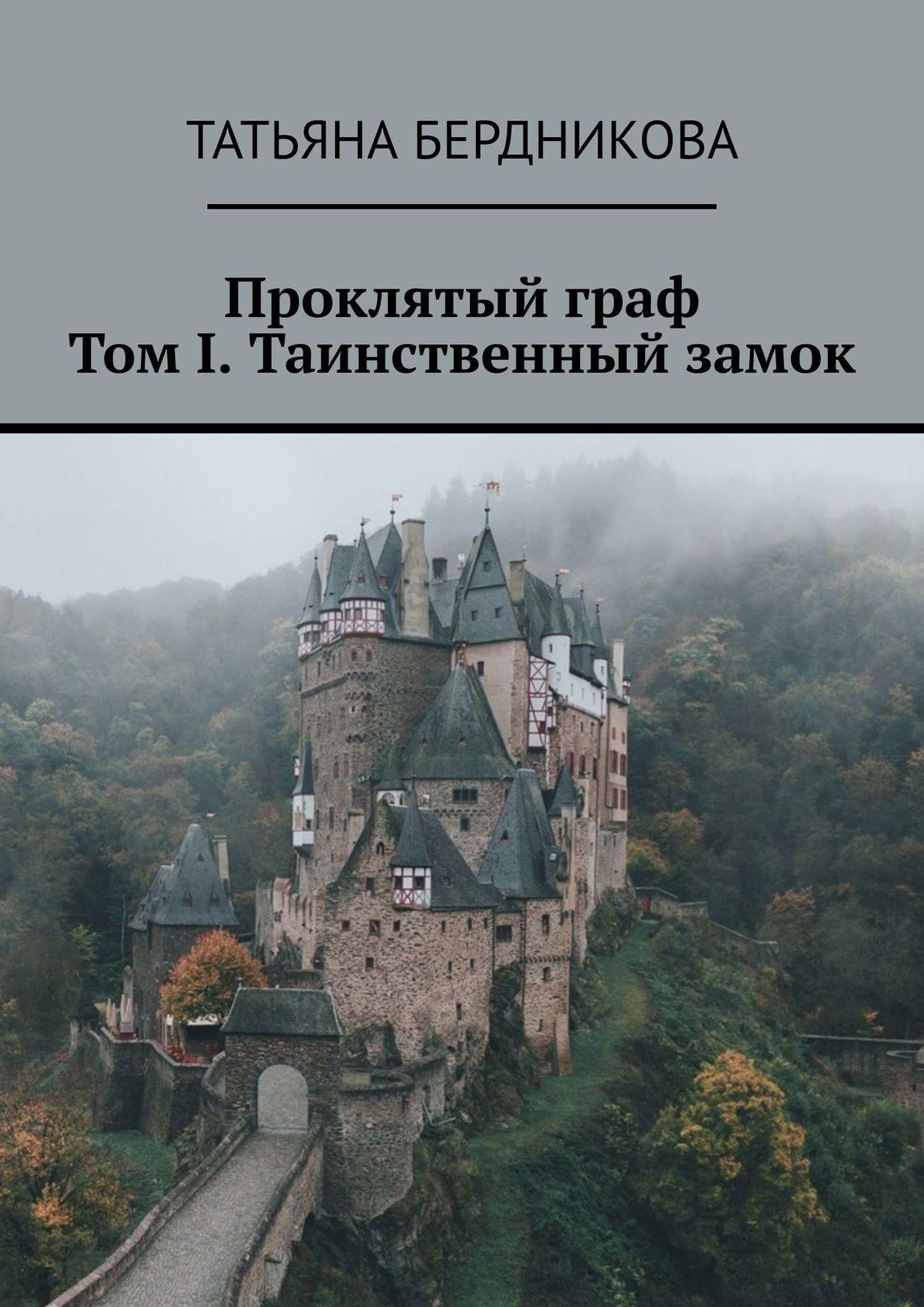 Проклятыйграф. ТомI. Таинственный замок