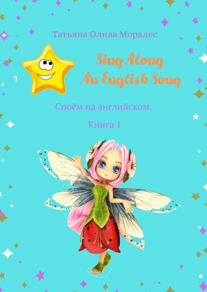 Sing Along AnEnglishSong. Споём на английском. Книга 1