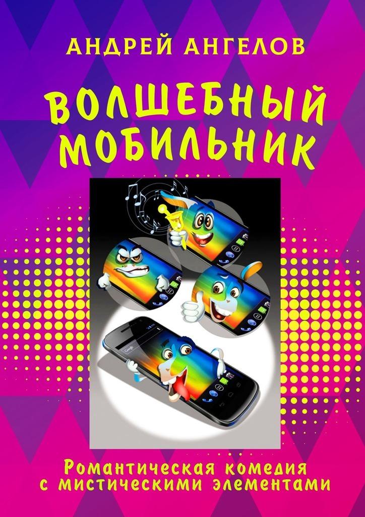 Волшебный мобильник