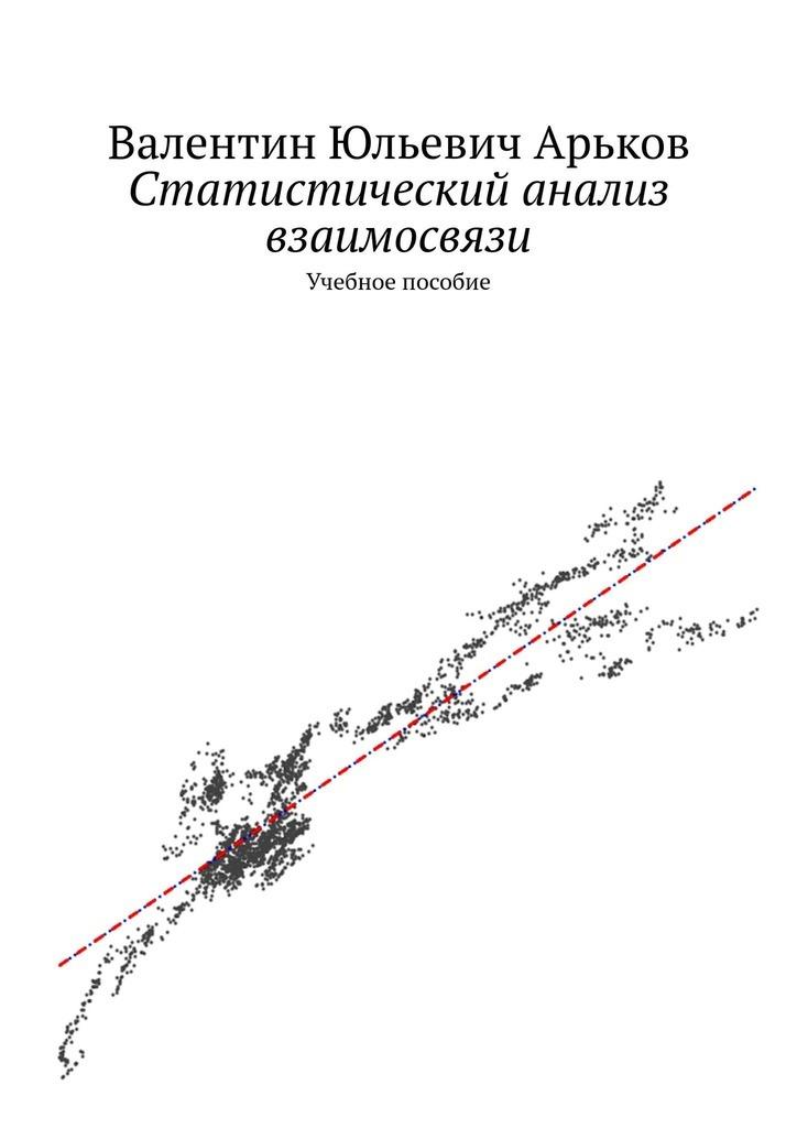 Статистический анализ взаимосвязи вExcel. Учебное пособие