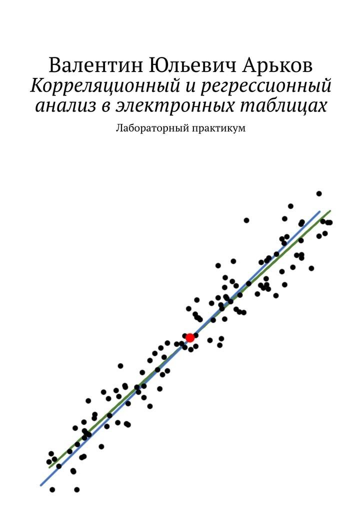 Корреляционный ирегрессионный анализ вExcel. Лабораторный практикум