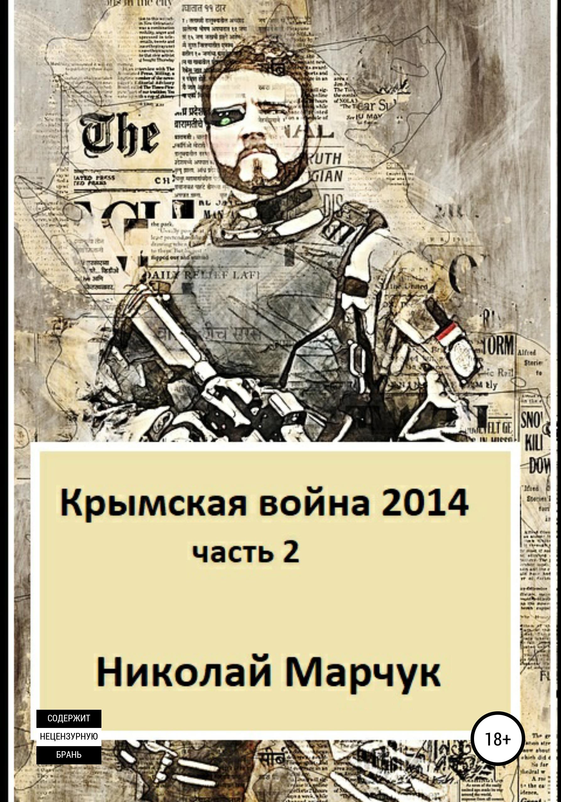 Купить книгу Крымская война 2014. Часть 2, автора Николая Марчука