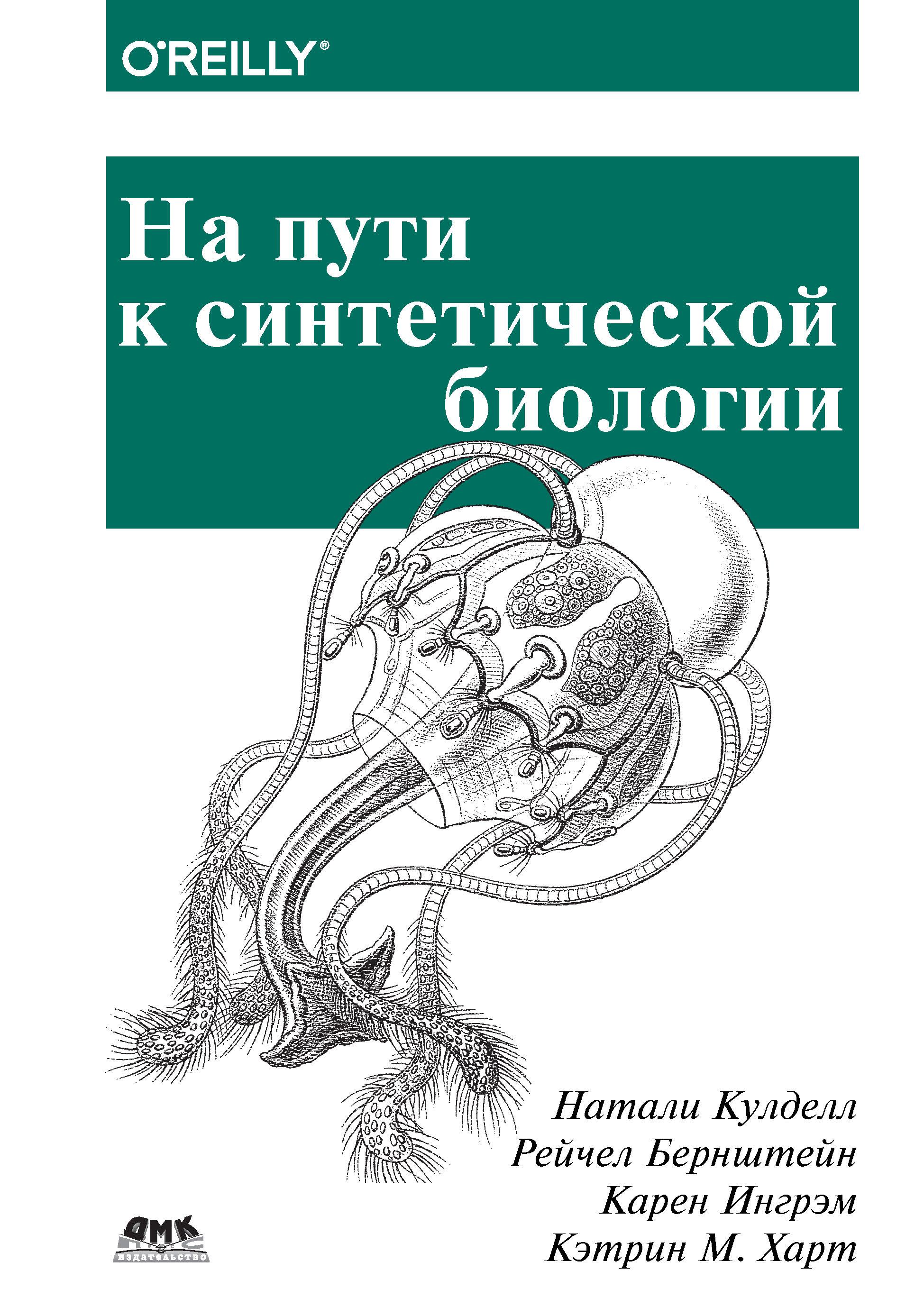 Купить книгу На пути к синтетической биологии, автора Натали Кулделл
