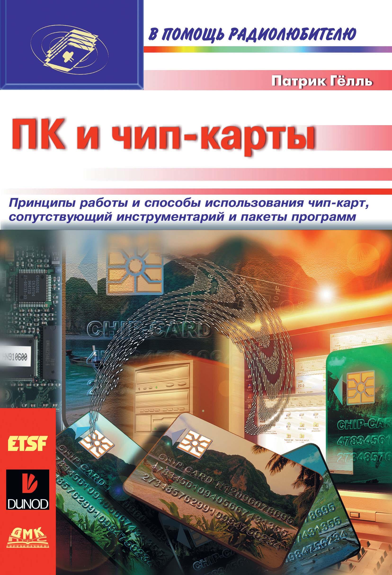 Купить книгу ПК и чип-карты, автора Патрика Гёлля