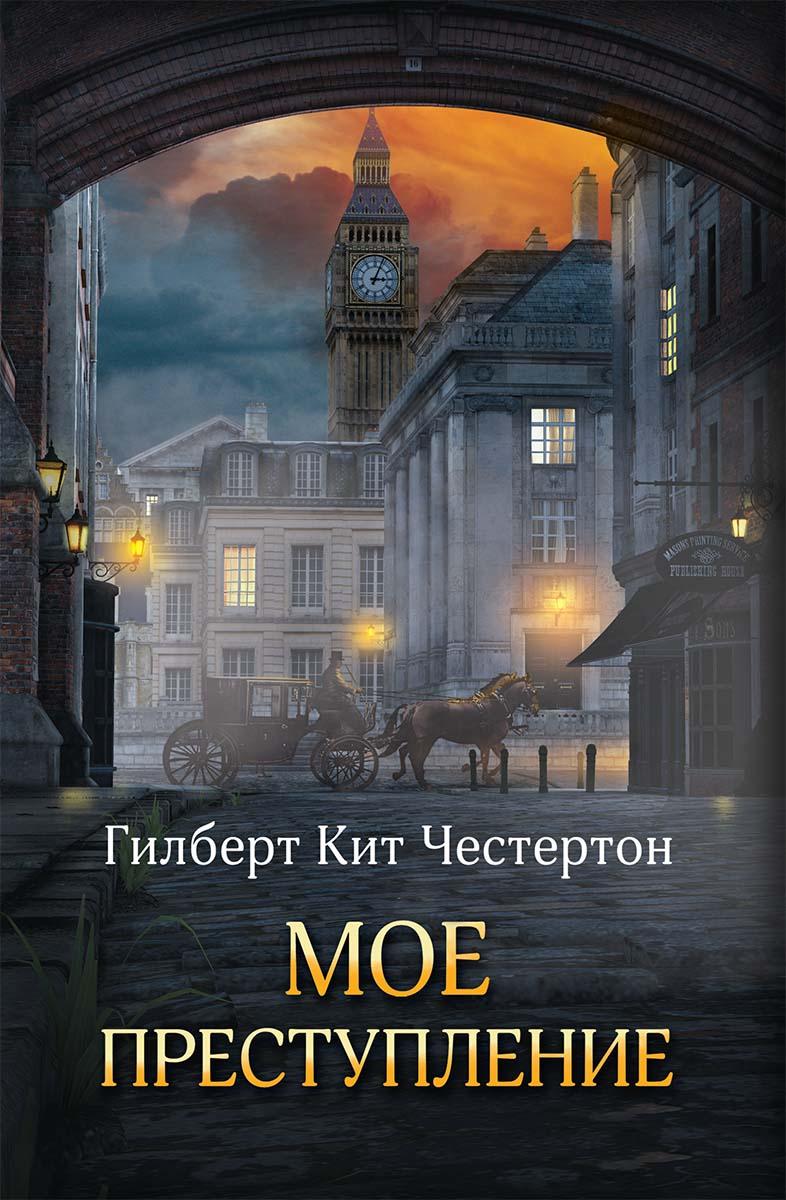 Гилберт Кит Честертон, Григорий Панченко - Мое преступление (сборник)