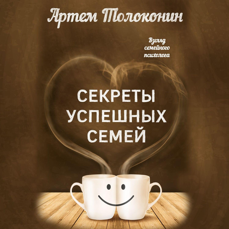 Купить книгу Секреты успешных семей. Взгляд семейного психолога, автора Артема Толоконина