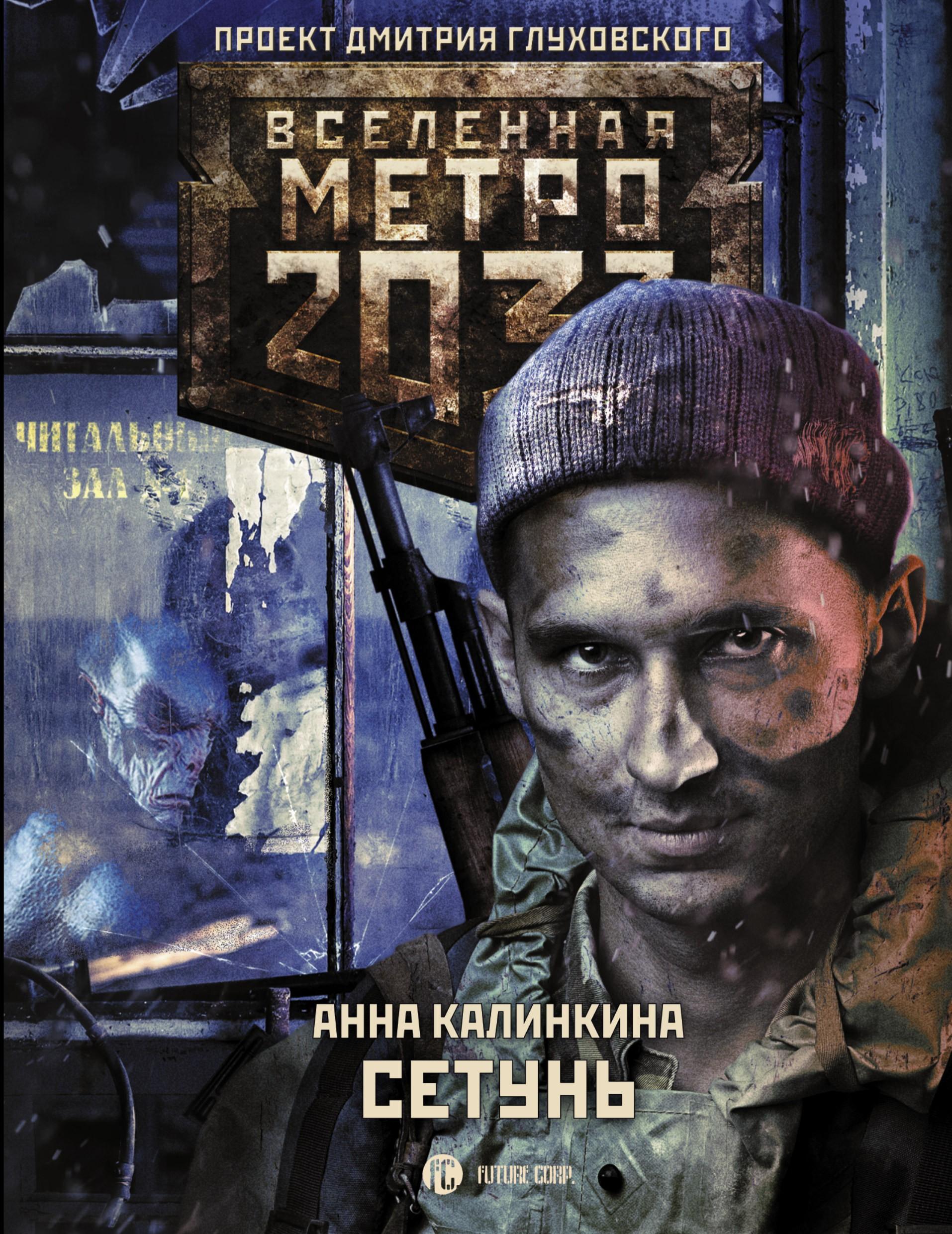 Анна Калинкина - Метро 2033. Сетунь