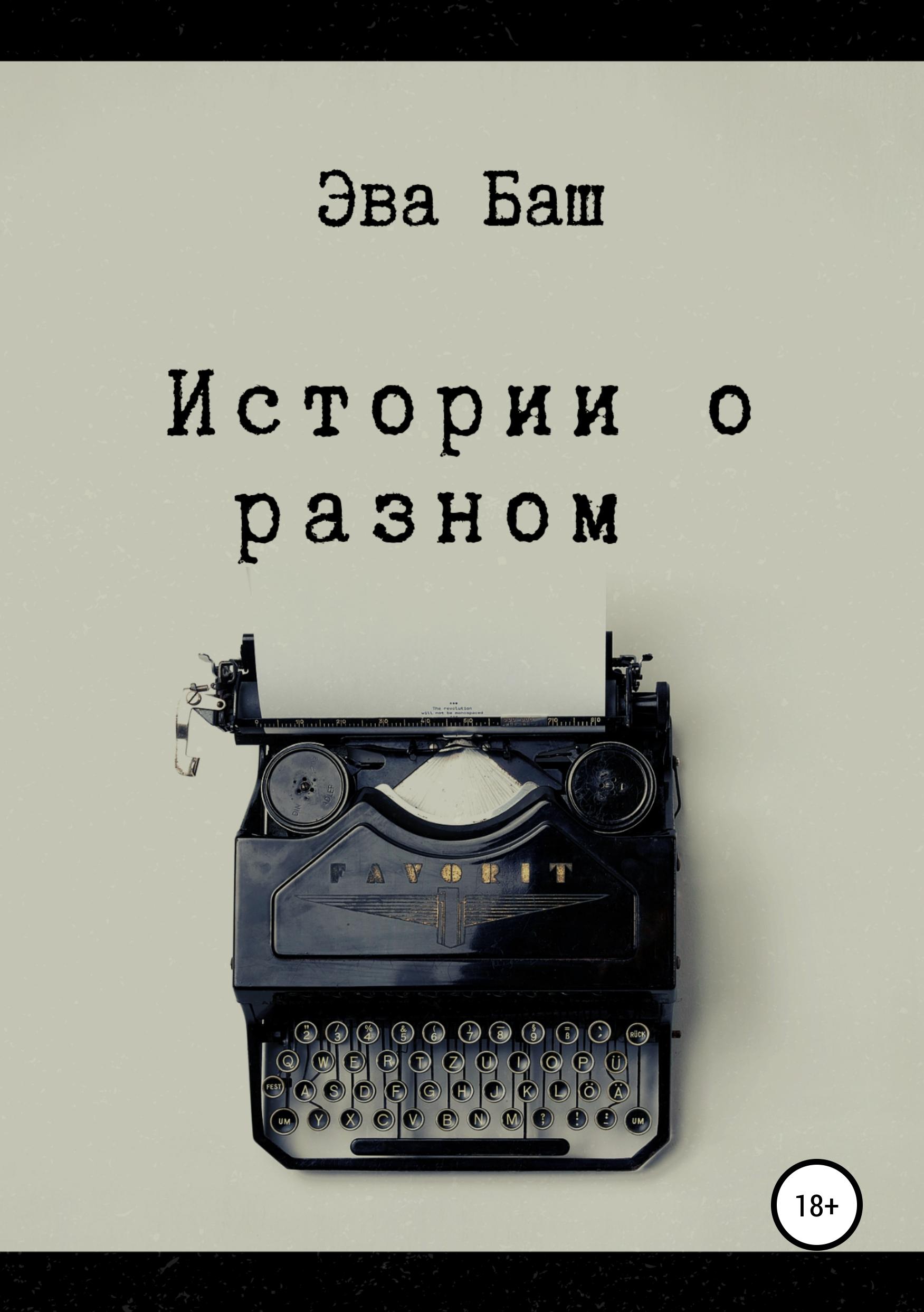 Истории о разном