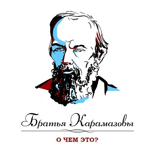 Купить книгу Братья Карамазовы. Часть 5, автора Анатолия Петрова