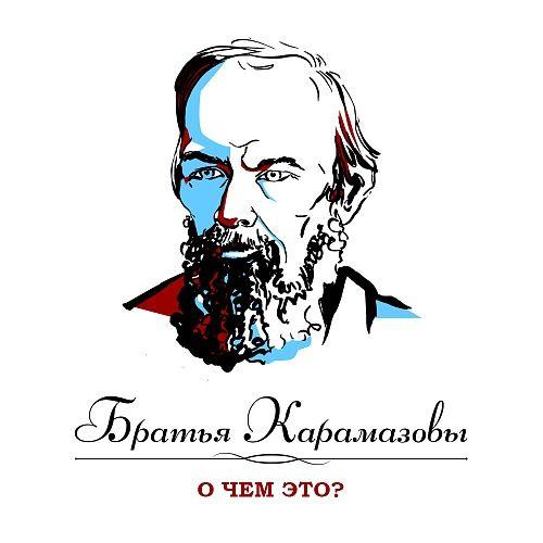 Купить книгу Братья Карамазовы. Часть 1, автора Анатолия Петрова