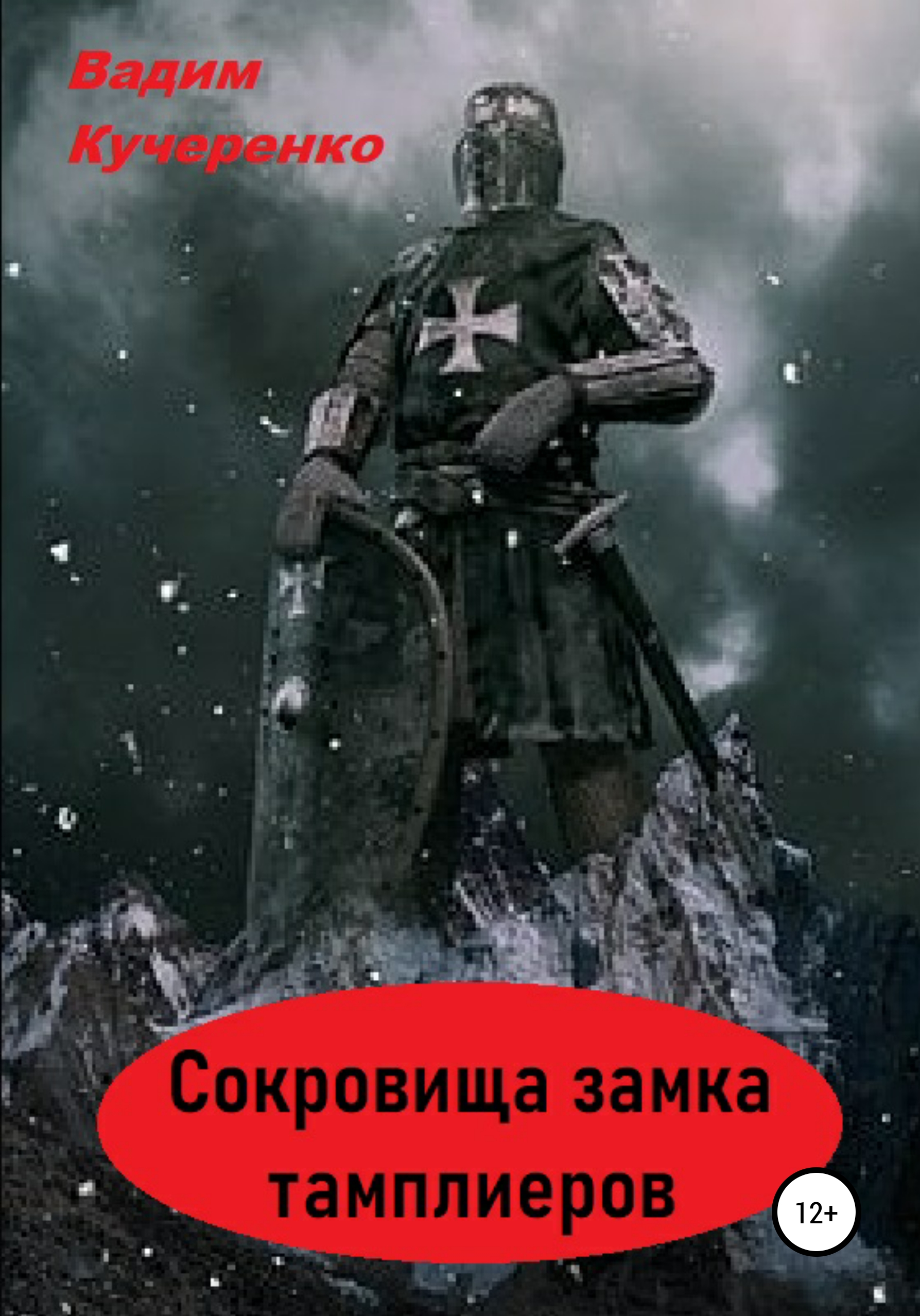 Сокровища Замка Тамплиеров