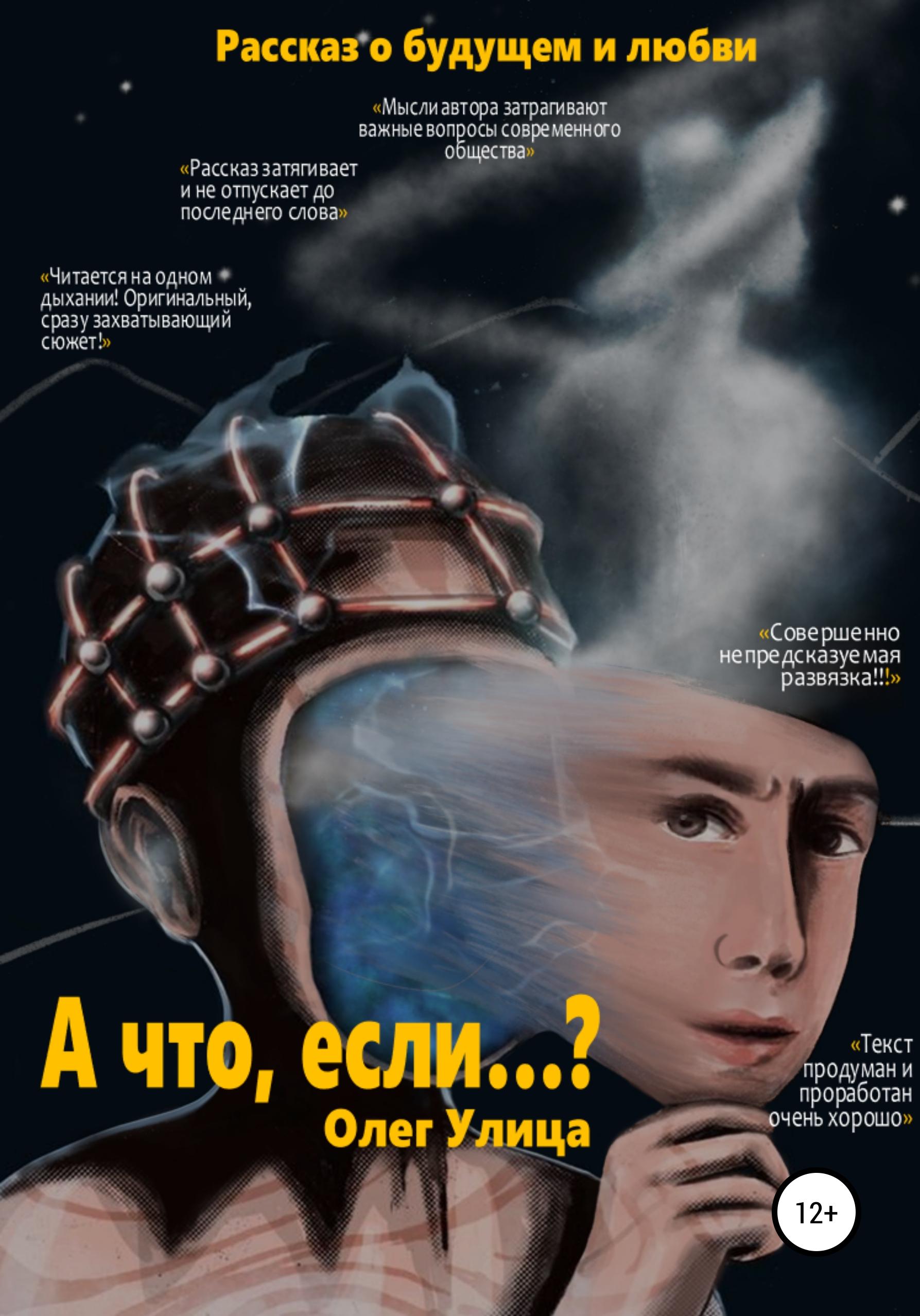 Олег Улица - А что, если…?