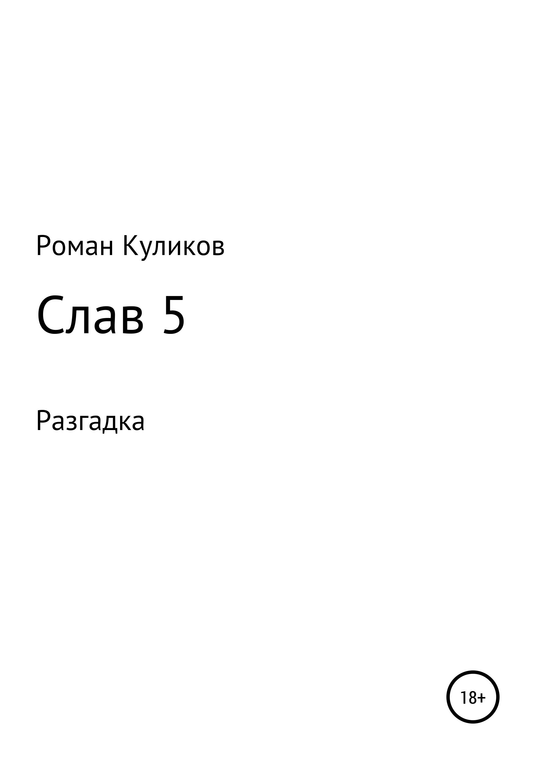 Слав 5. Разгадка