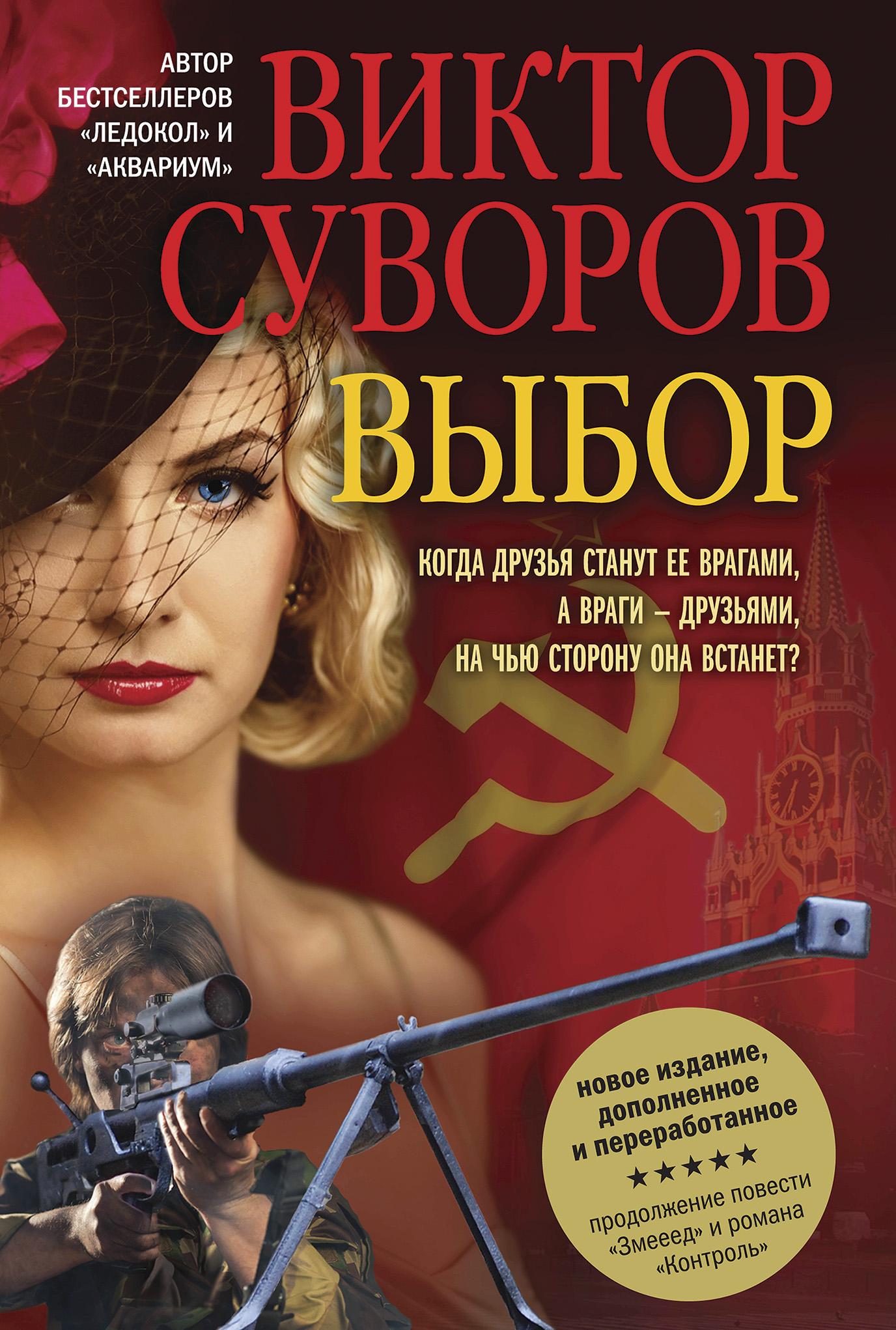 Купить книгу Выбор, автора Виктора Суворова