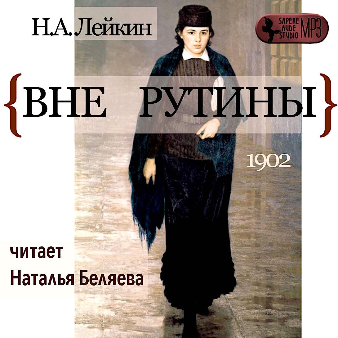 Купить книгу Вне рутины, автора Николая Лейкина