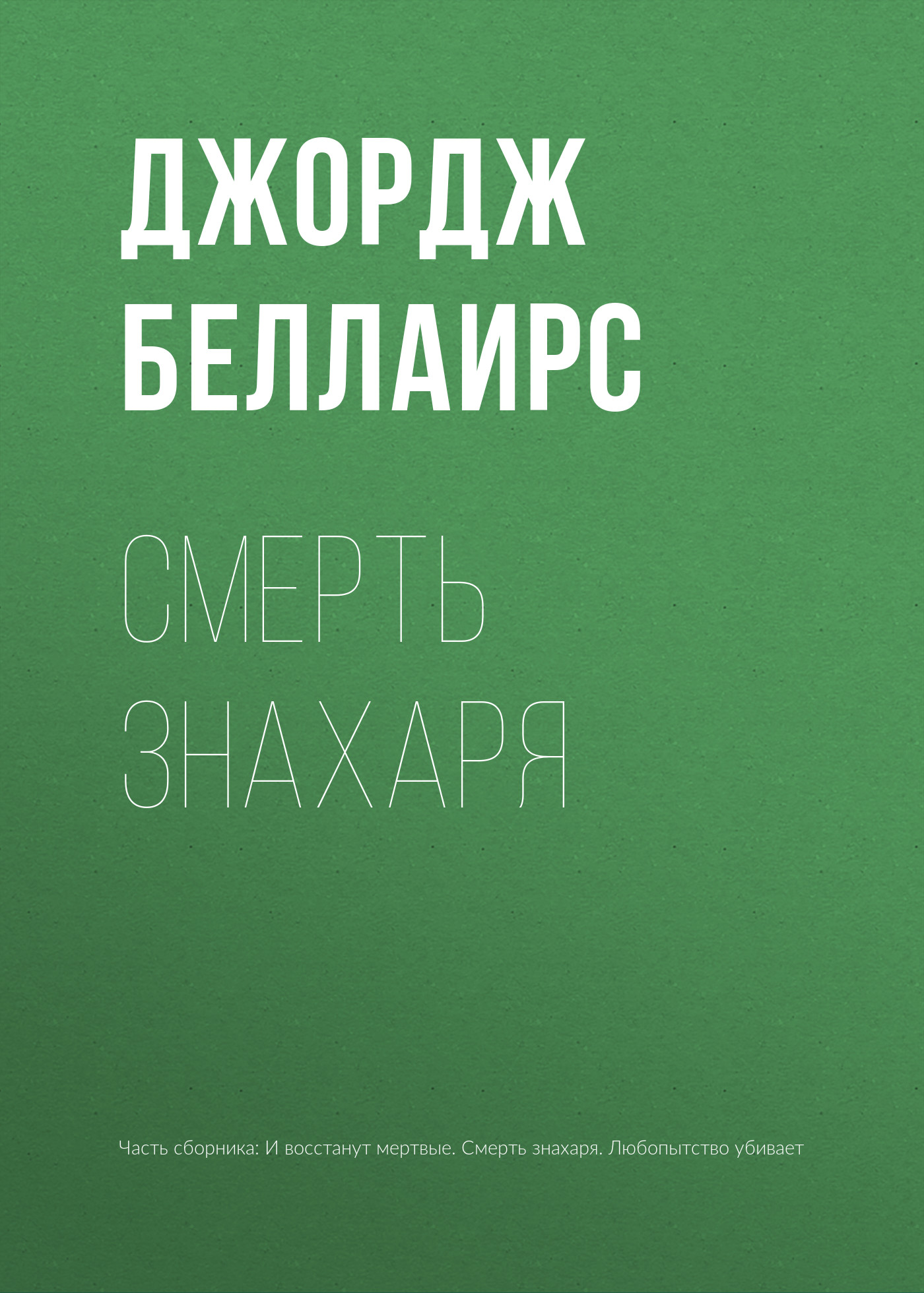 Купить книгу Смерть знахаря, автора Джорджа Беллаирса