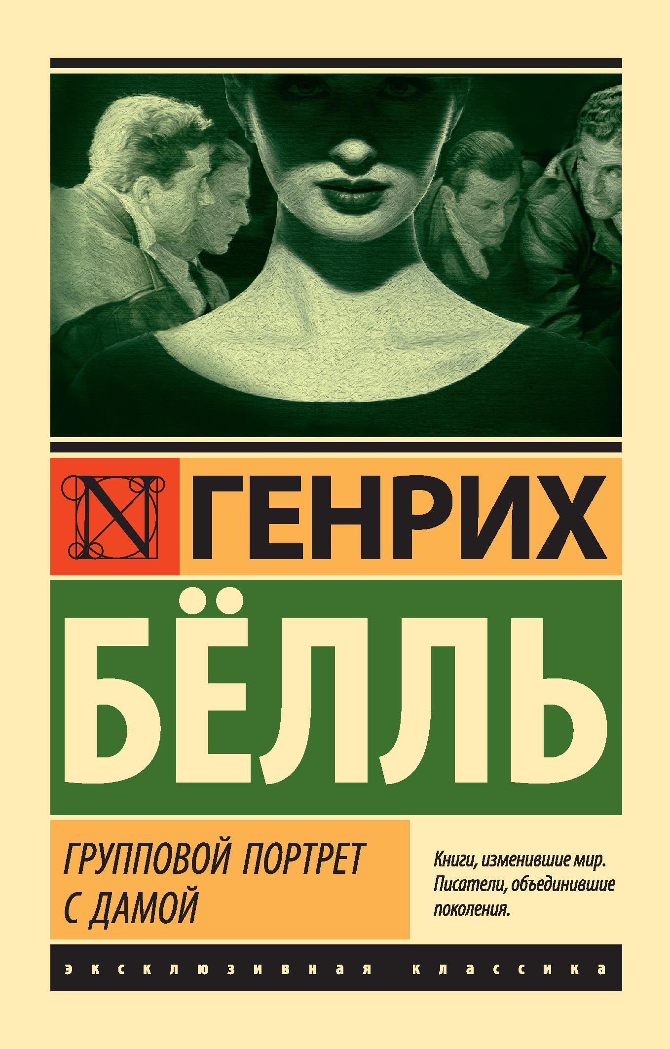 Купить книгу Групповой портрет с дамой, автора Генриха Бёлля
