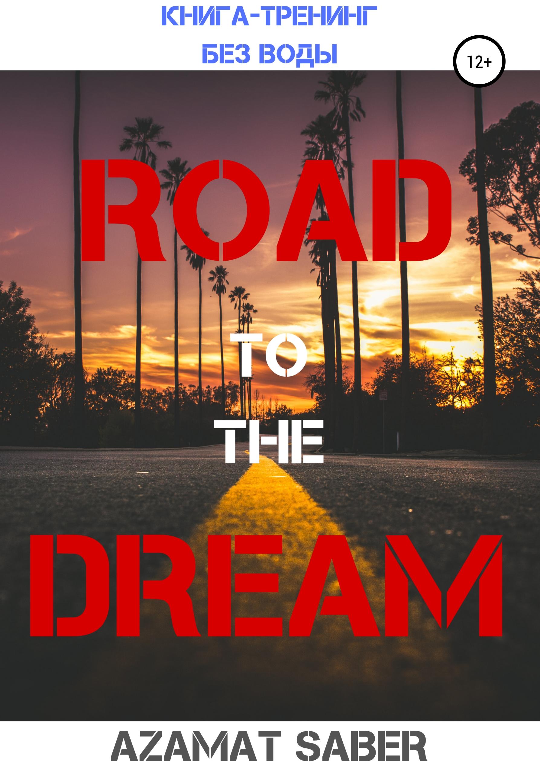 Путь к Мечте: Как достичь финансового успеха и легкой жизни!