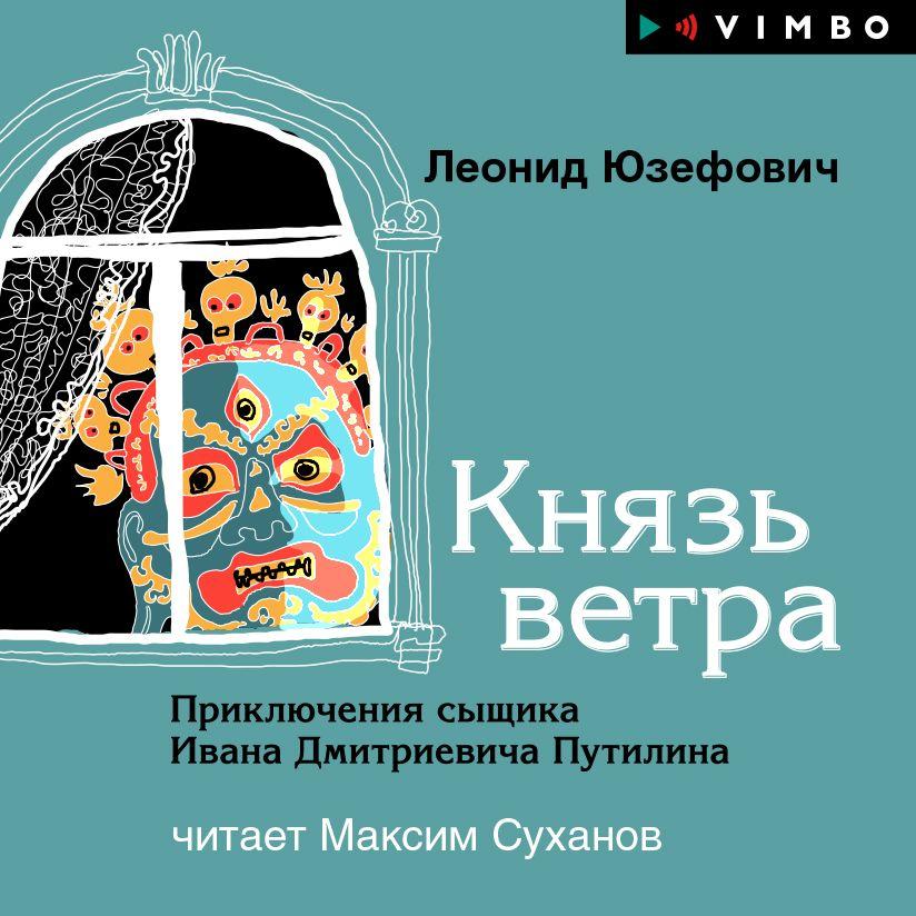 Купить книгу Князь ветра, автора Леонида Юзефовича