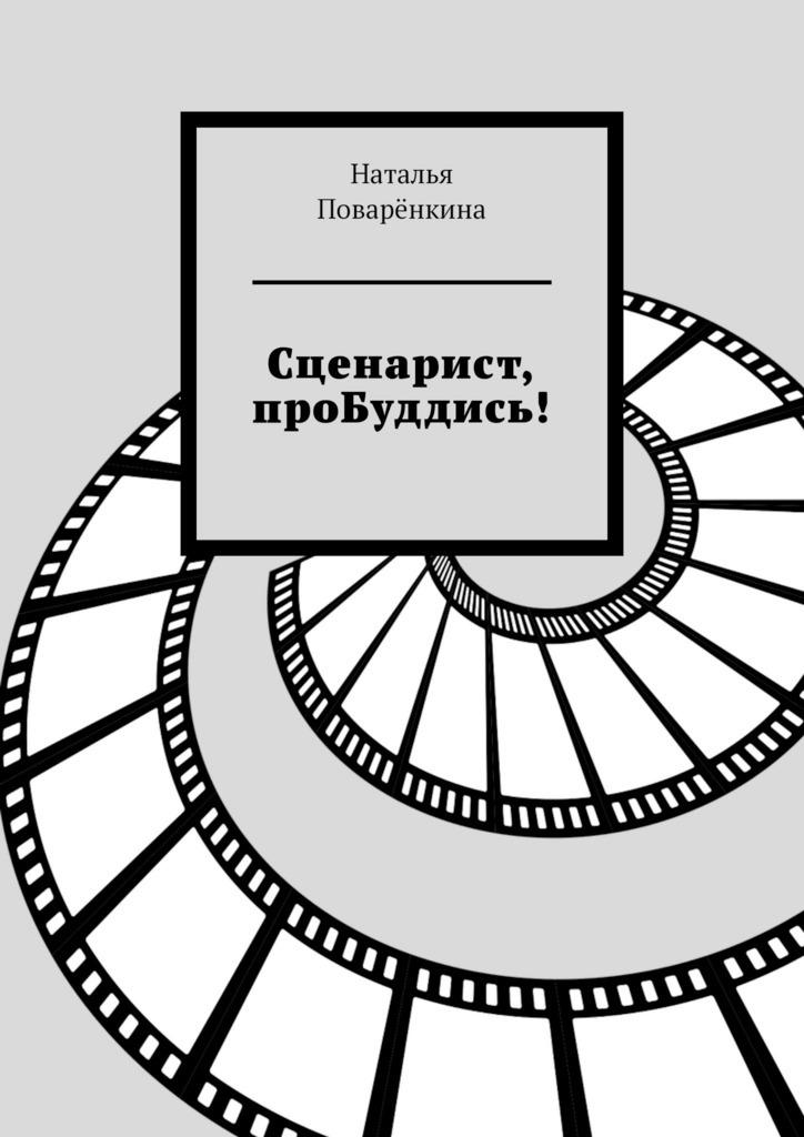 Купить книгу Сценарист, проБуддись!, автора Натальи Поварёнкиной