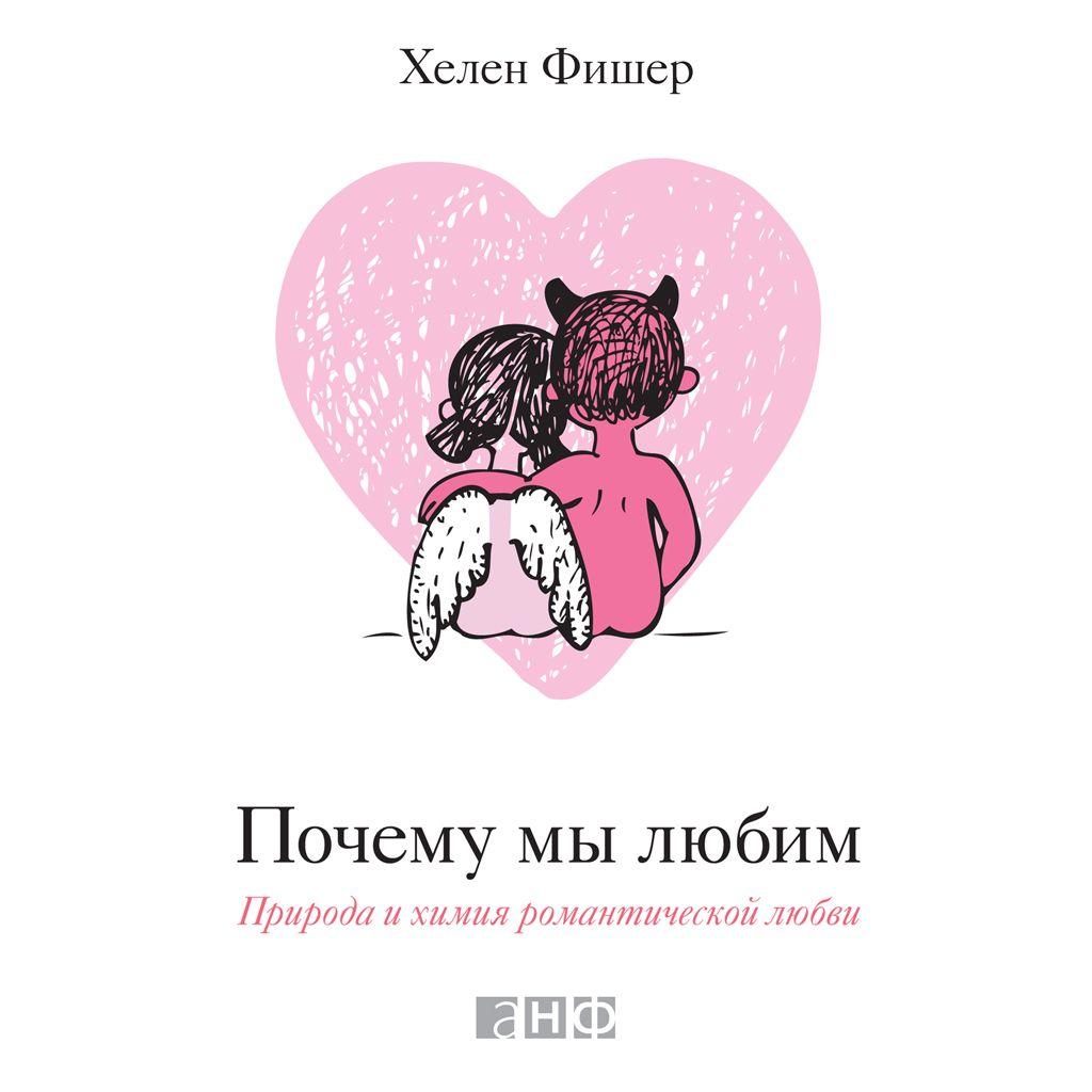 Купить книгу Почему мы любим. Природа и химия романтической любви, автора Хелена Фишер