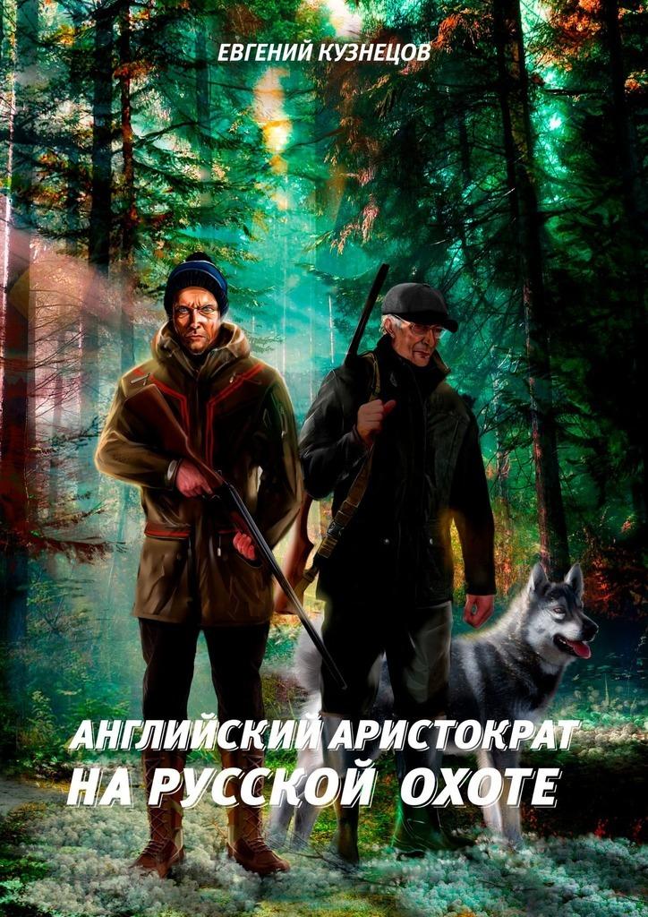 Купить книгу Английский аристократ нарусской охоте, автора Евгения Кузнецова