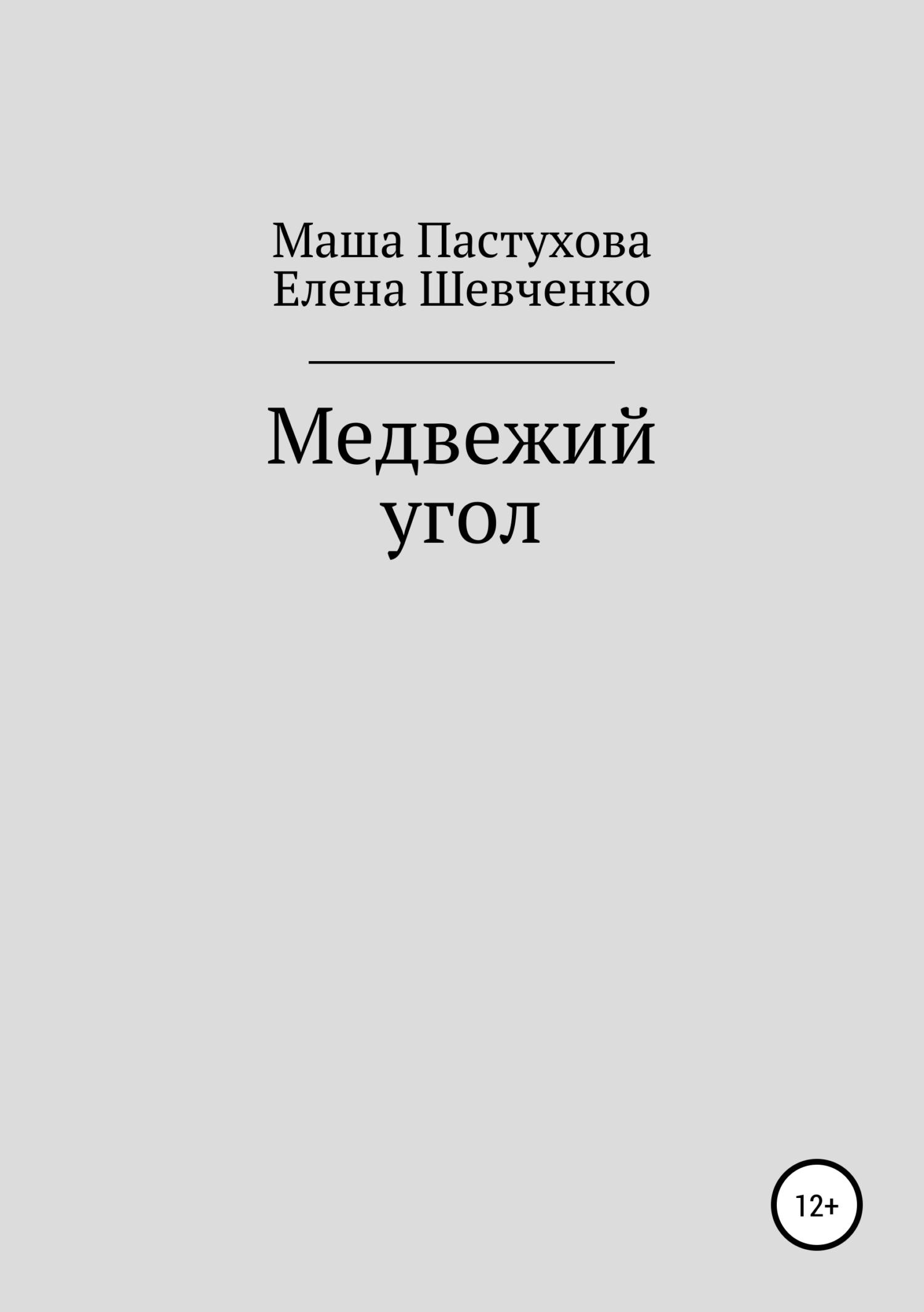 Купить книгу Медвежий угол, автора Марии Станиславовны Пастуховой