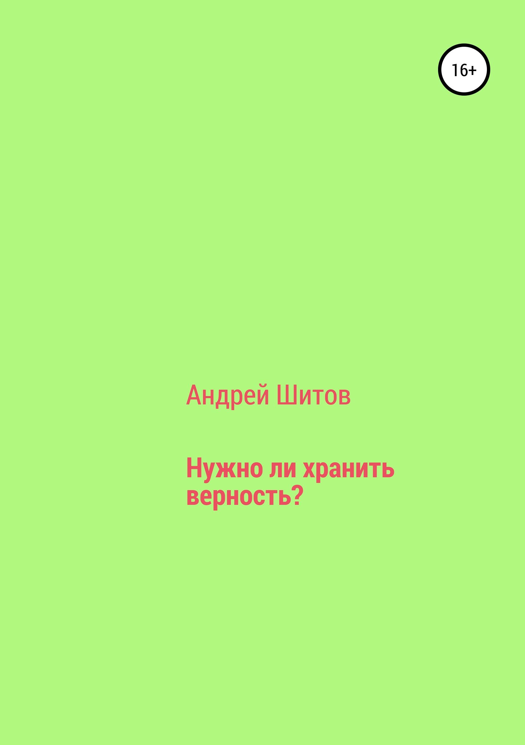 Купить книгу Нужно ли хранить верность?, автора Андрея Владимировича Шитова