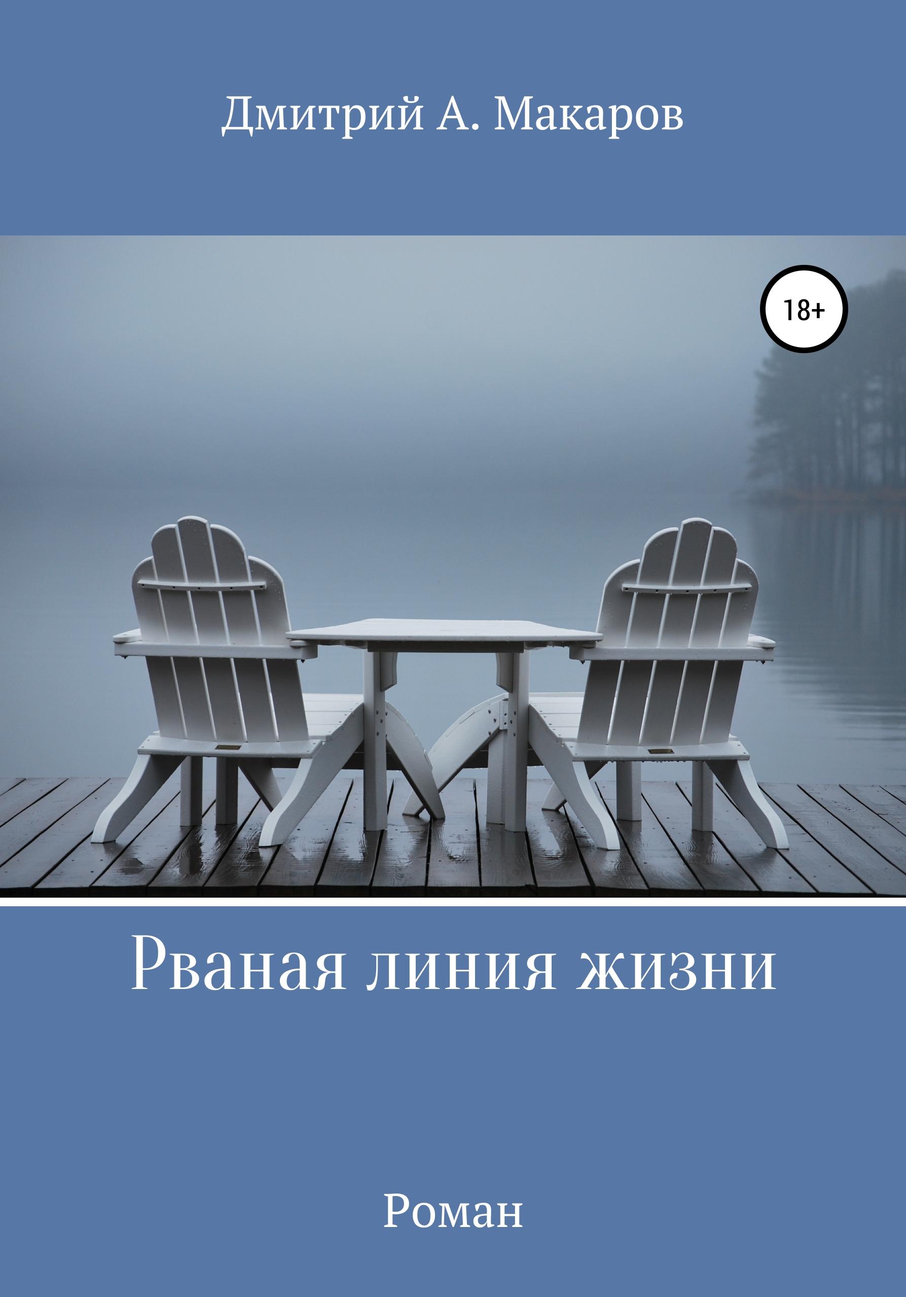 Купить книгу Рваная линия жизни, автора Дмитрия А. Макарова
