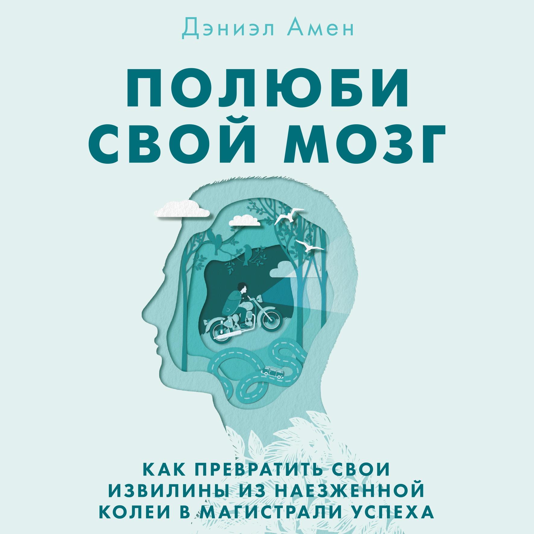 Купить книгу Полюби свой мозг, автора Дэниэла Дж. Амена