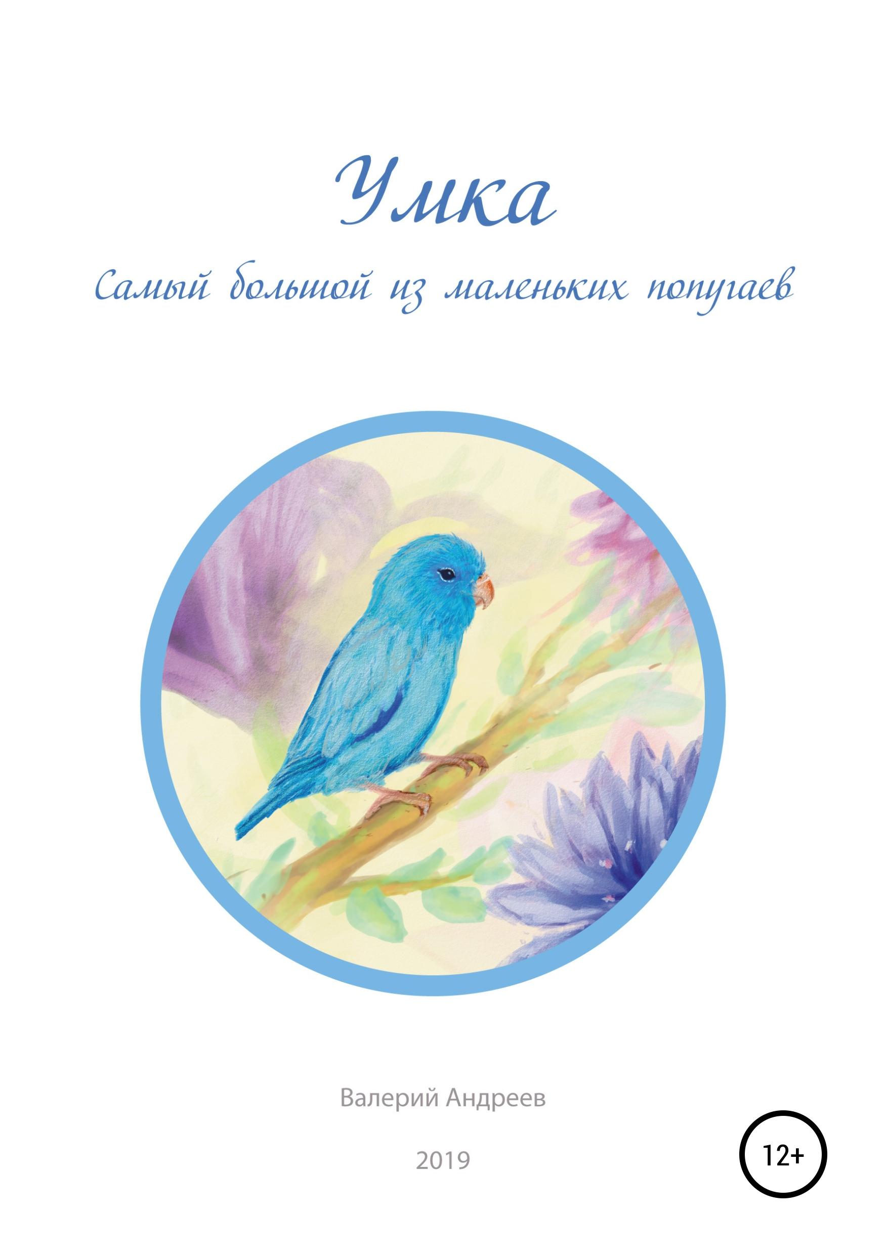 Купить книгу Умка. Самый большой из маленьких попугаев, автора Валерия Андреева