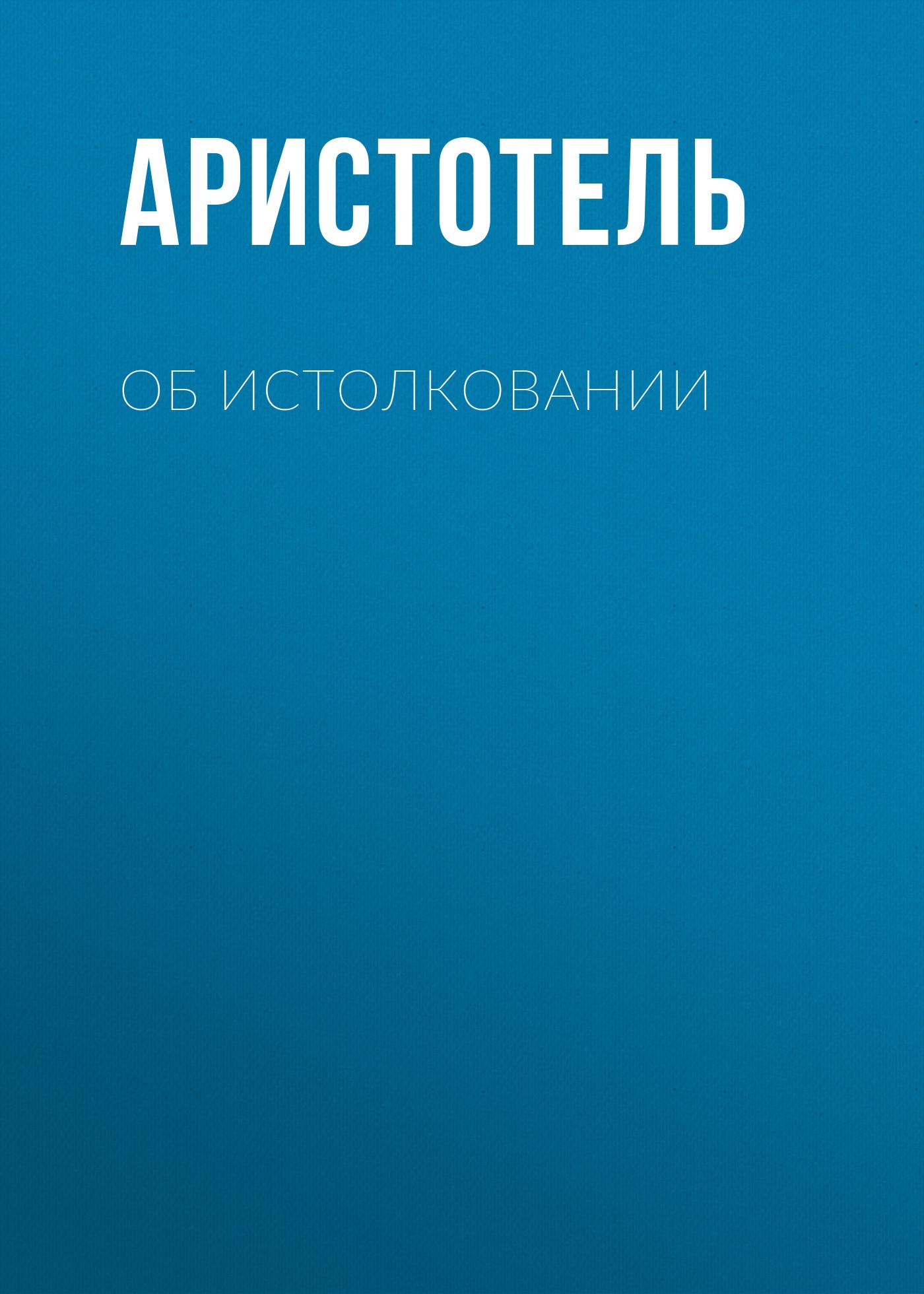 Купить книгу Об истолковании, автора Аристотеля