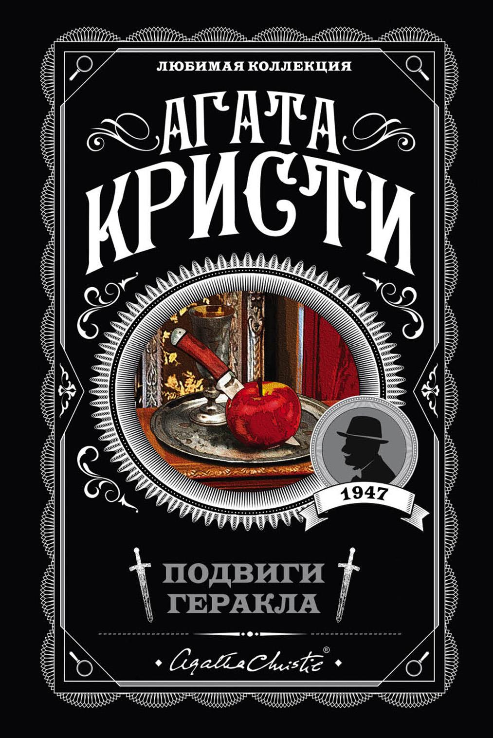 Купить книгу Подвиги Геракла, автора Агаты Кристи
