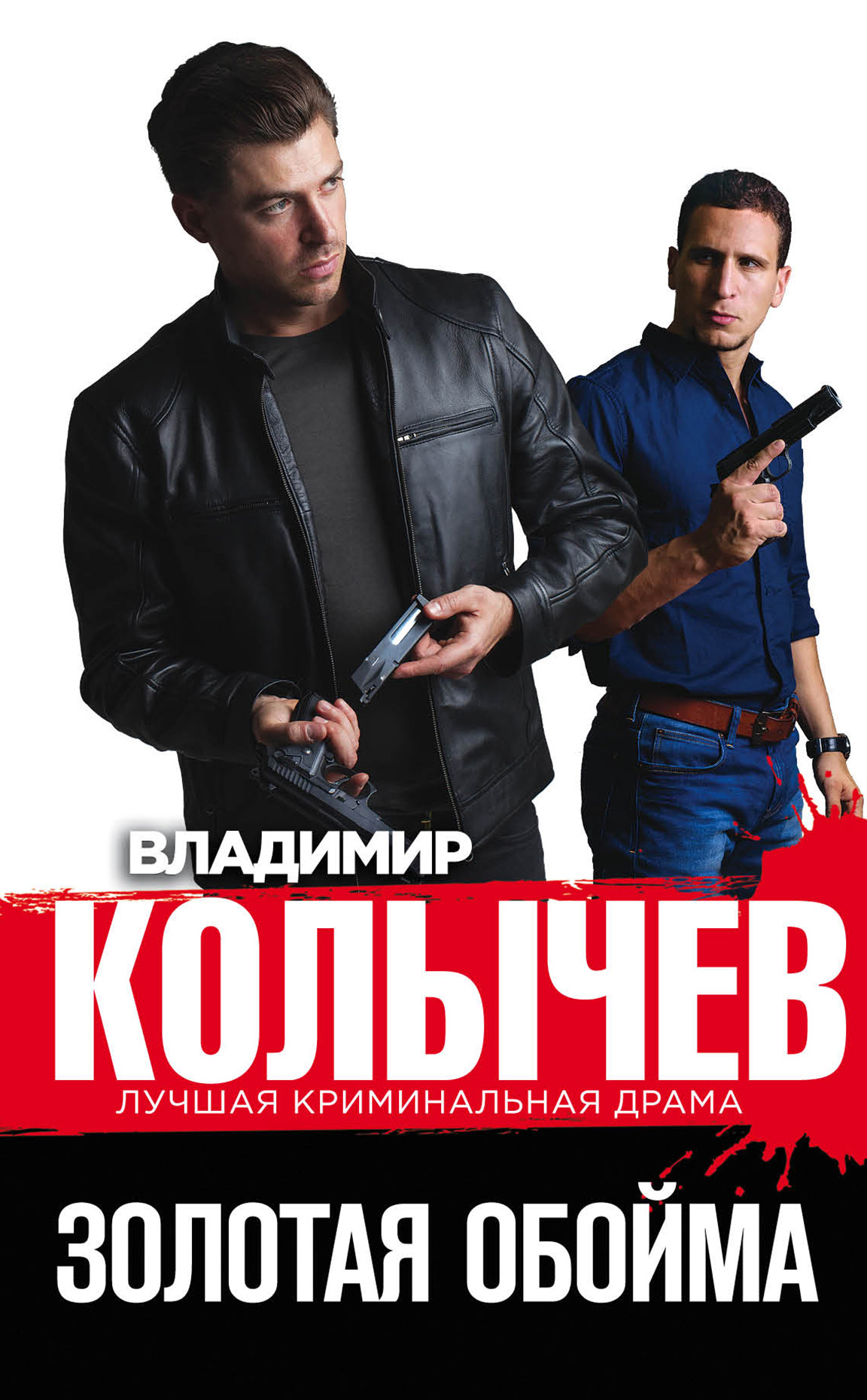 Купить книгу Золотая обойма, автора Владимира Колычева