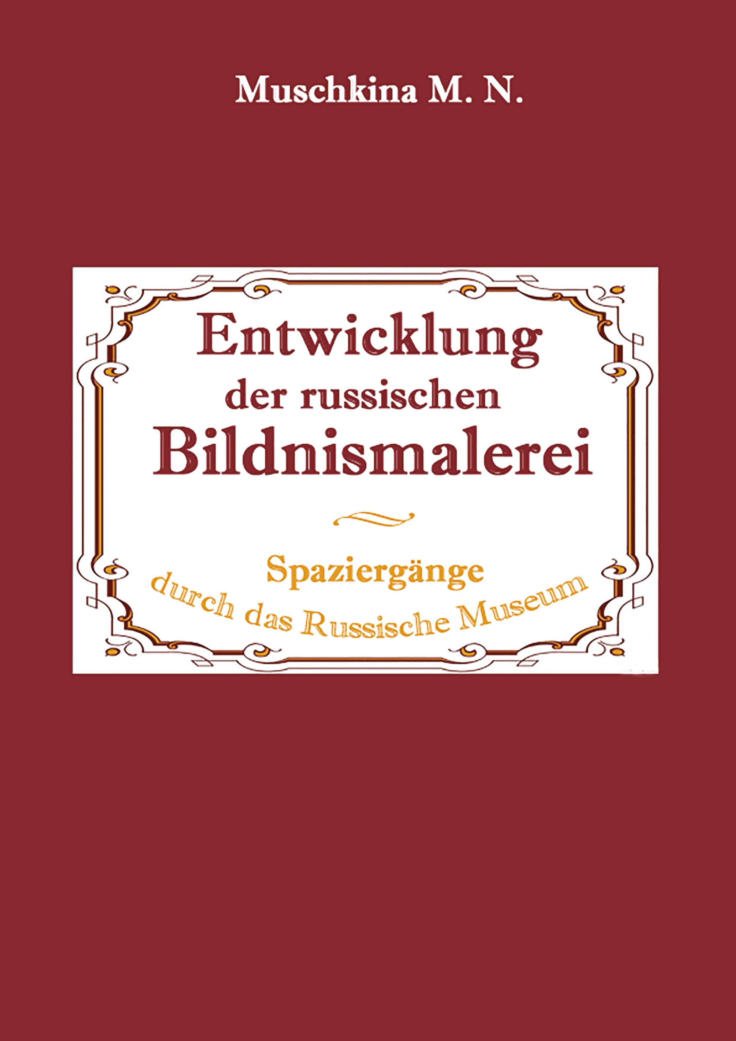 Купить книгу Spaziergänge durch das Russische Museum, автора