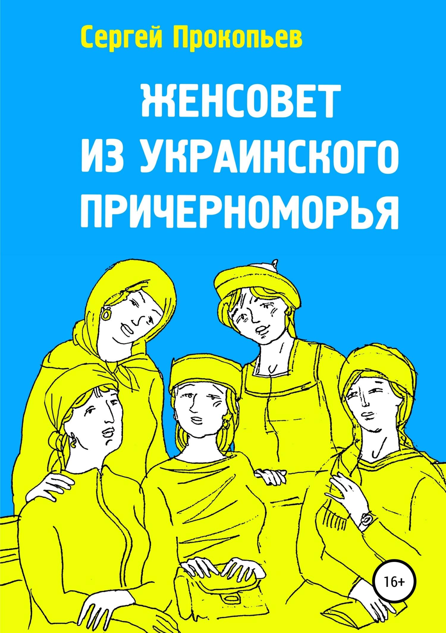 Женсовет из украинского Причерноморья