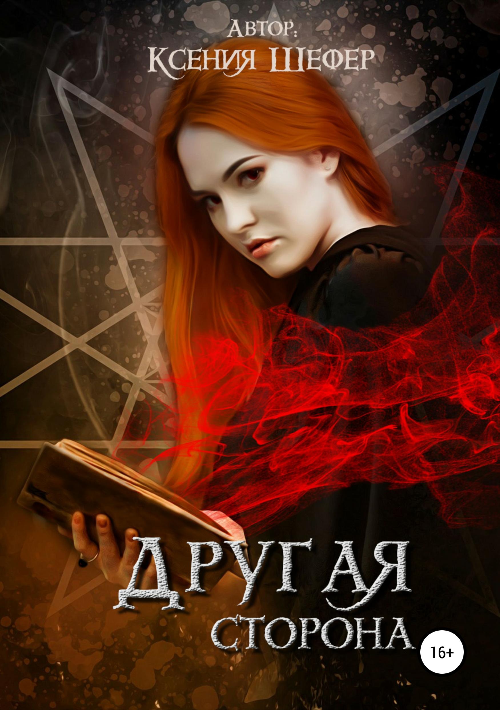 Купить книгу Другая сторона, автора Ксении Николаевны Шефер