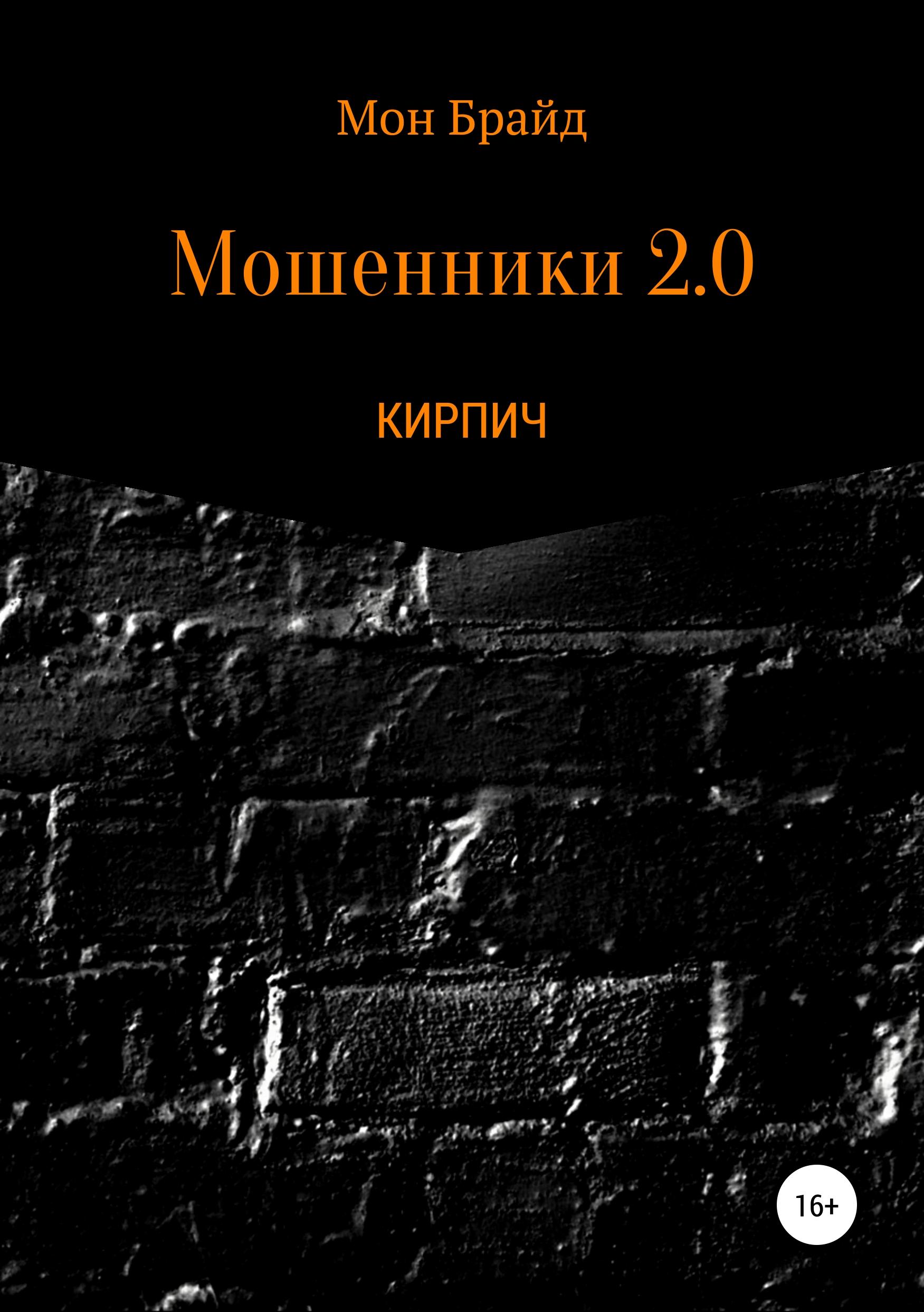 Купить книгу Мошенник 2.0 КИРПИЧ, автора Мона Брайд
