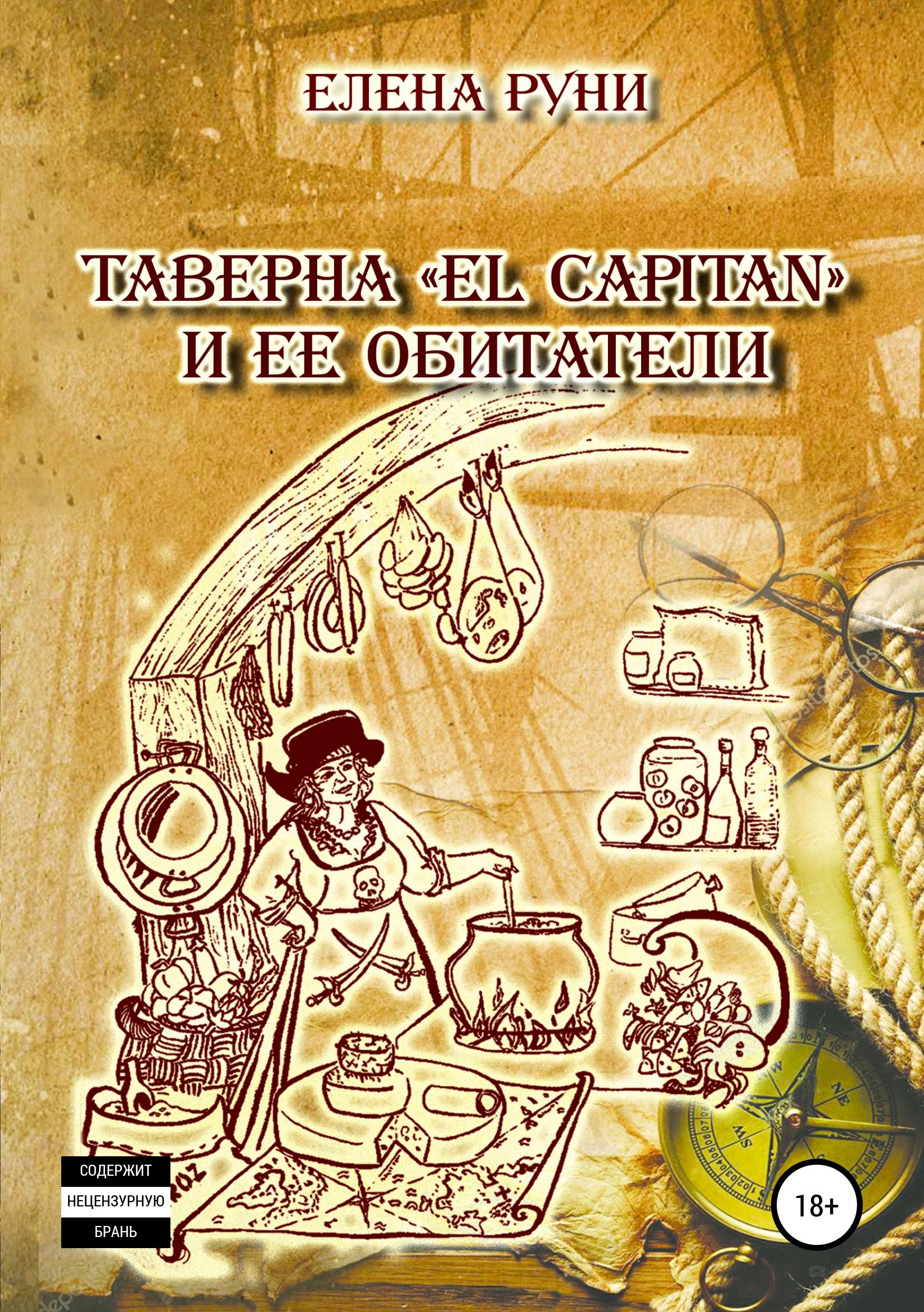 Таверна «El Capitan» иее обитатели
