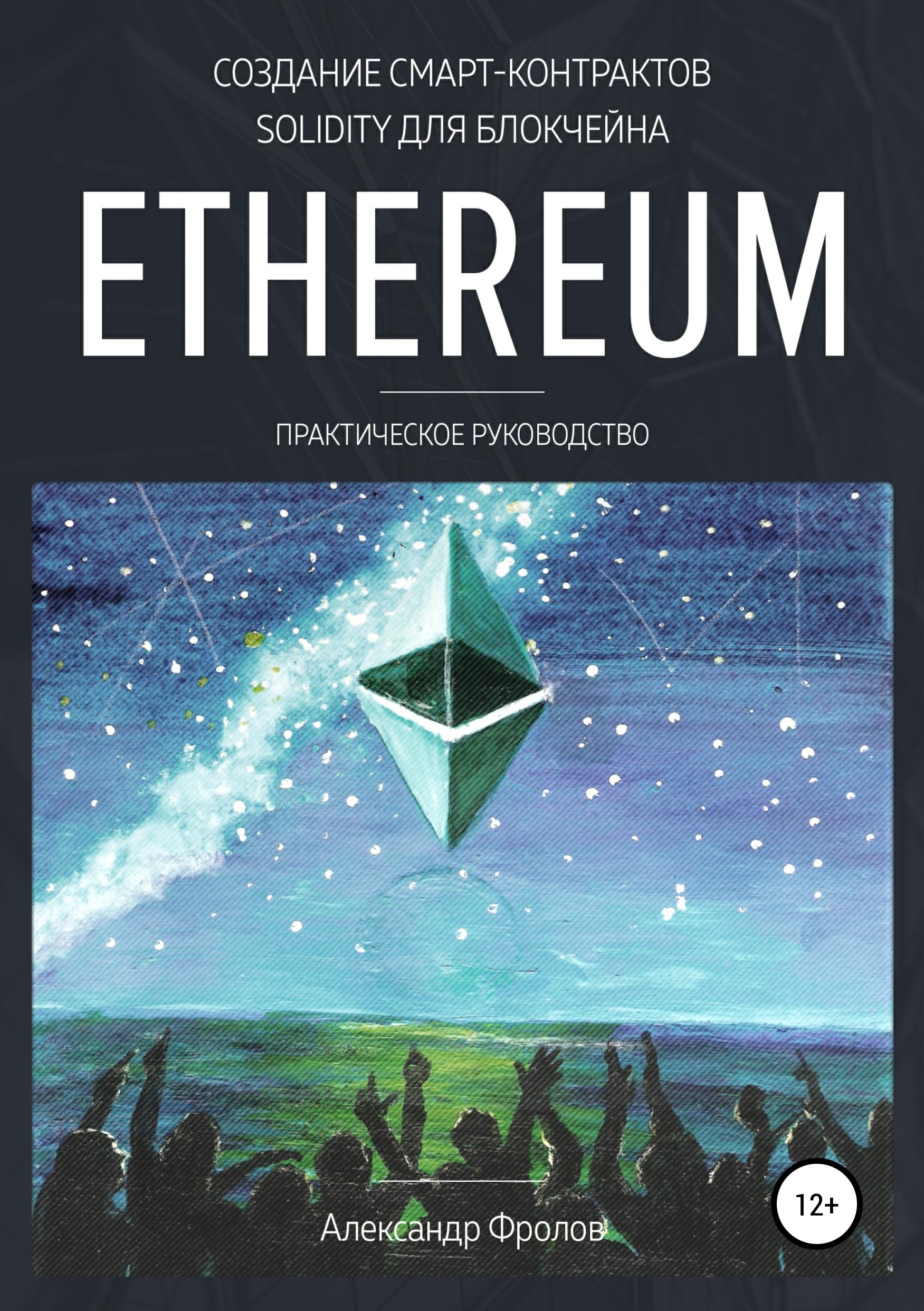 Создание смарт-контрактов Solidity для блокчейна Ethereum. Практическое руководство