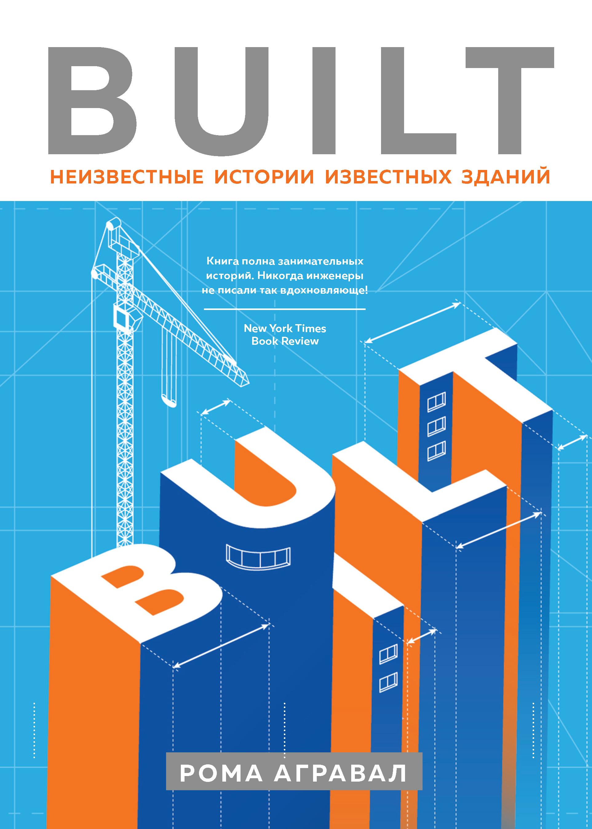 Купить книгу Built. Неизвестные истории известных зданий, автора Ромы Агравал