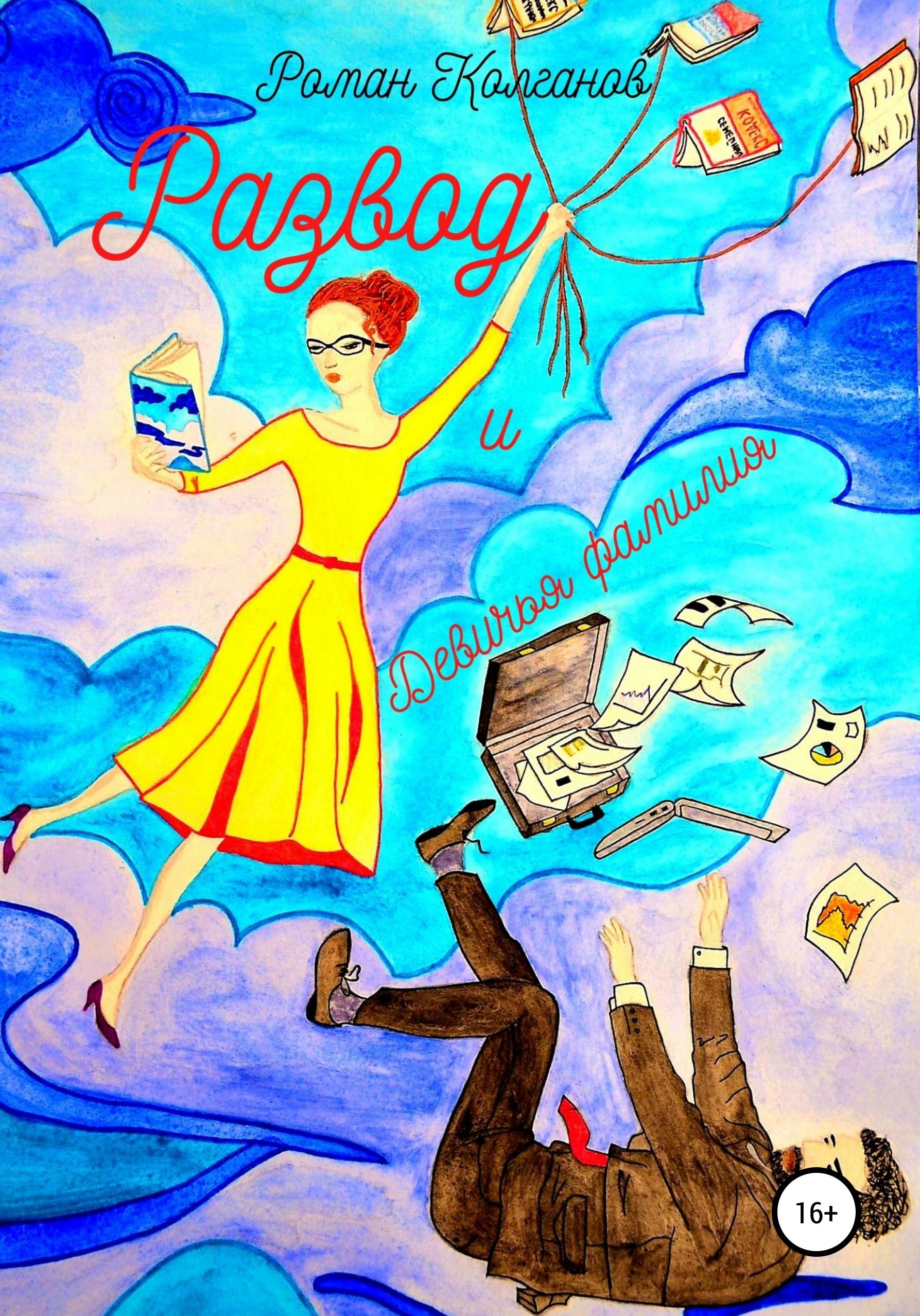 Купить книгу Счастливый развод: образцы документов, автора Романа Колганова