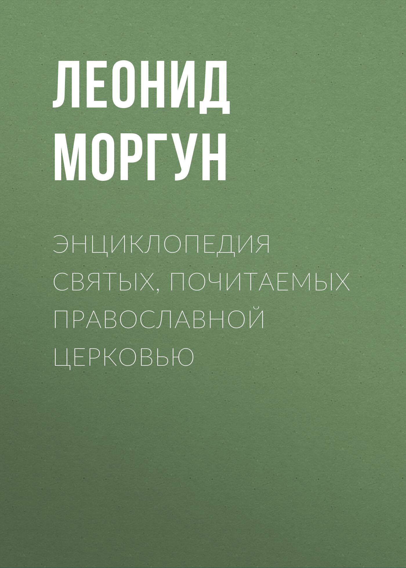 Энциклопедия святых, почитаемых Православной церковью