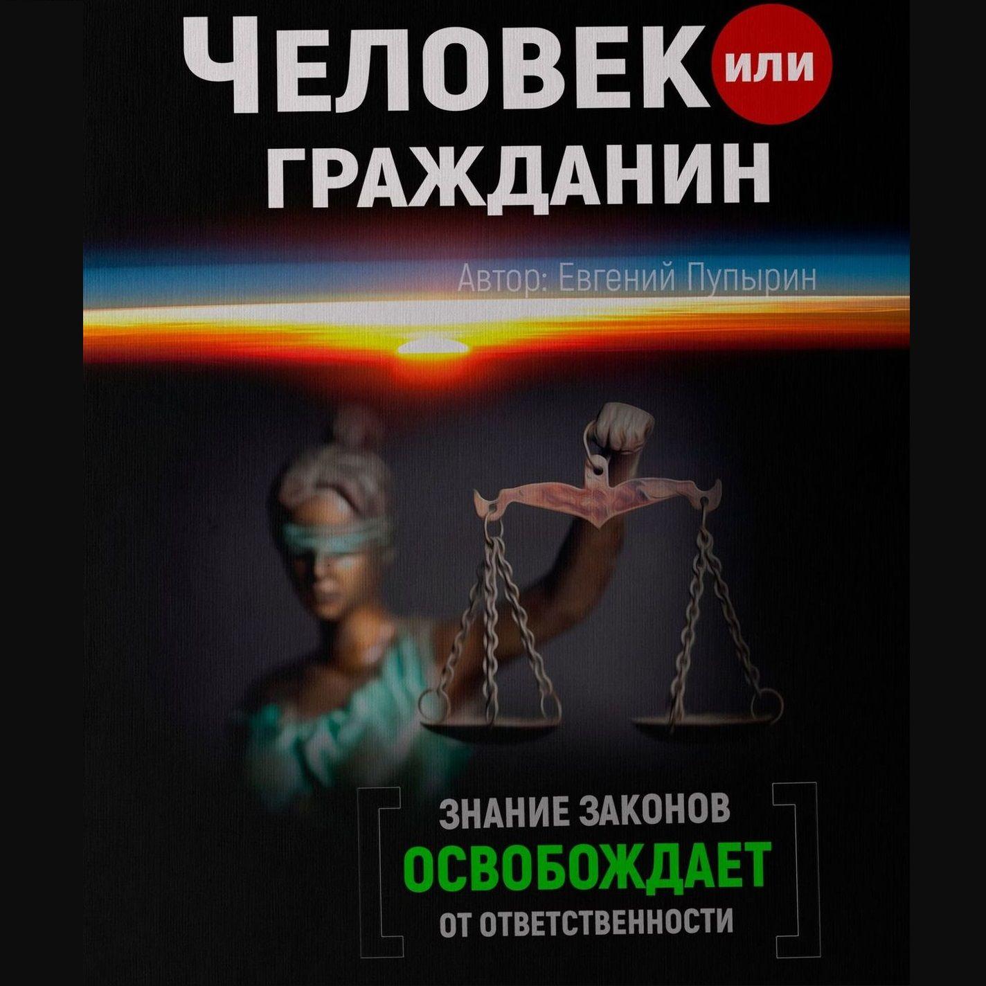 Купить книгу Человек или гражданин, автора Евгения Пупырина